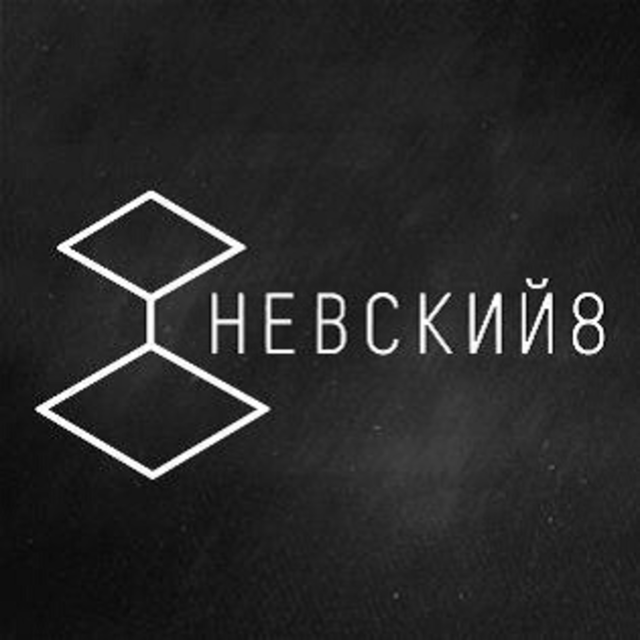 Центр Искусств Невский 8