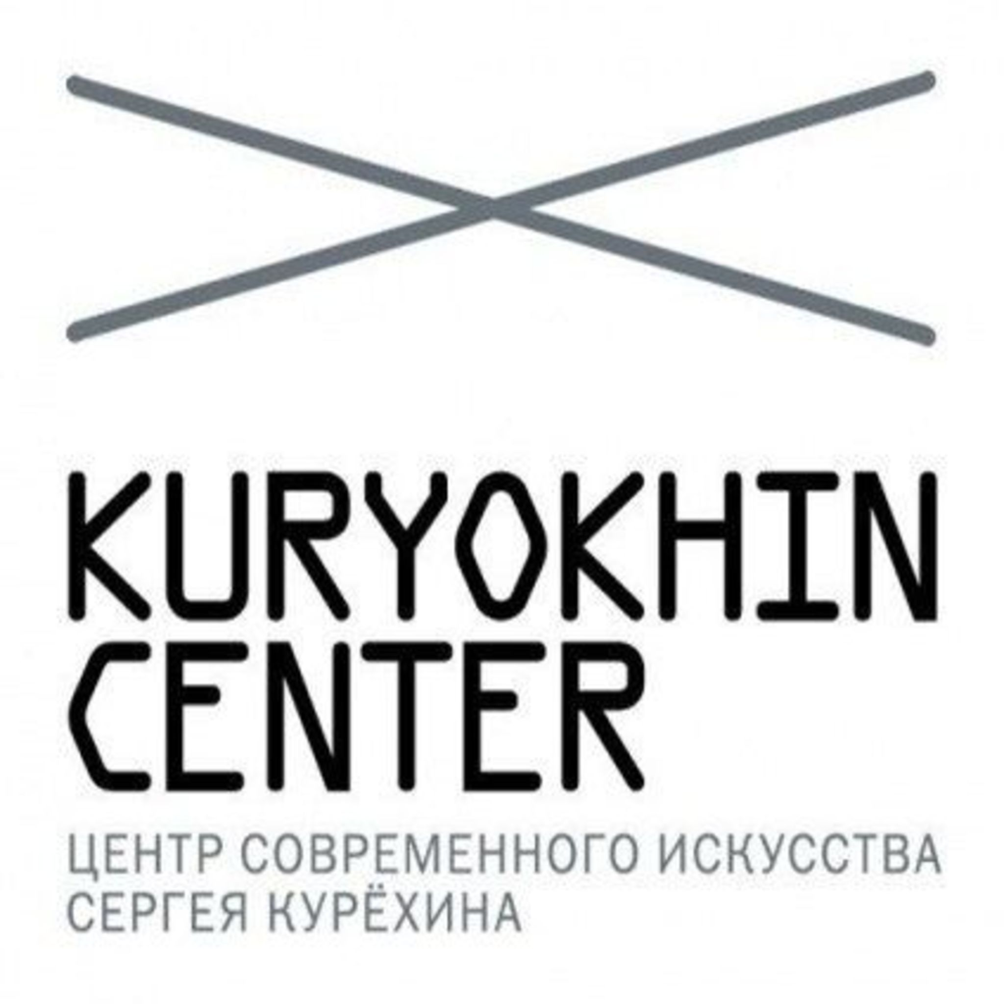 Center of contemporary art by named of Sergey Kuryokhin