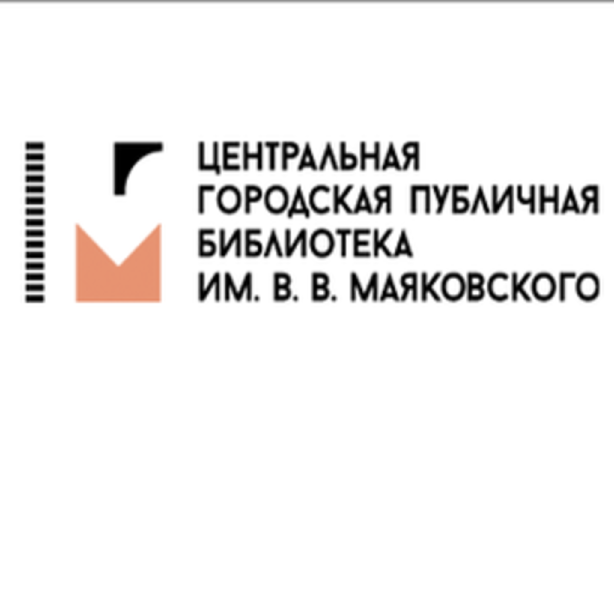 A central city public library named after V. V. Mayakovsky