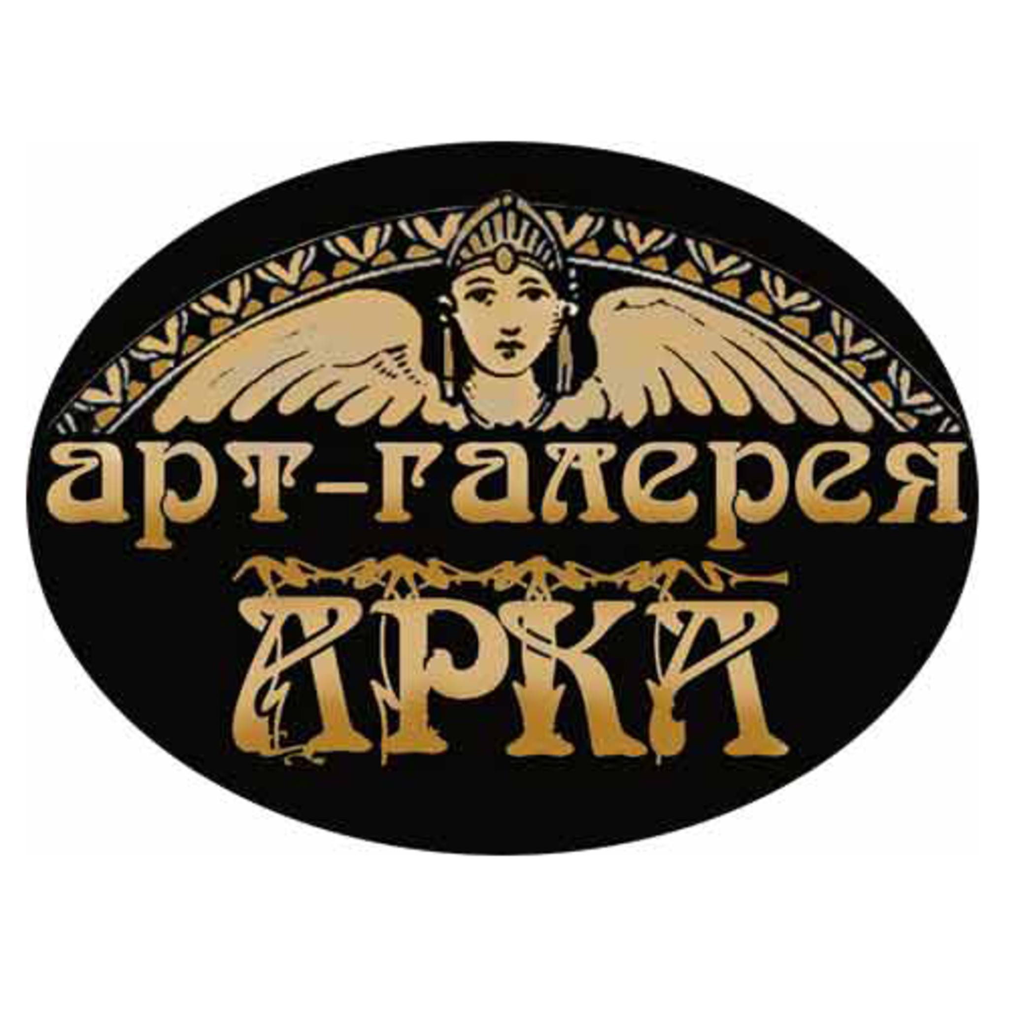 Арт-галерея АРКА