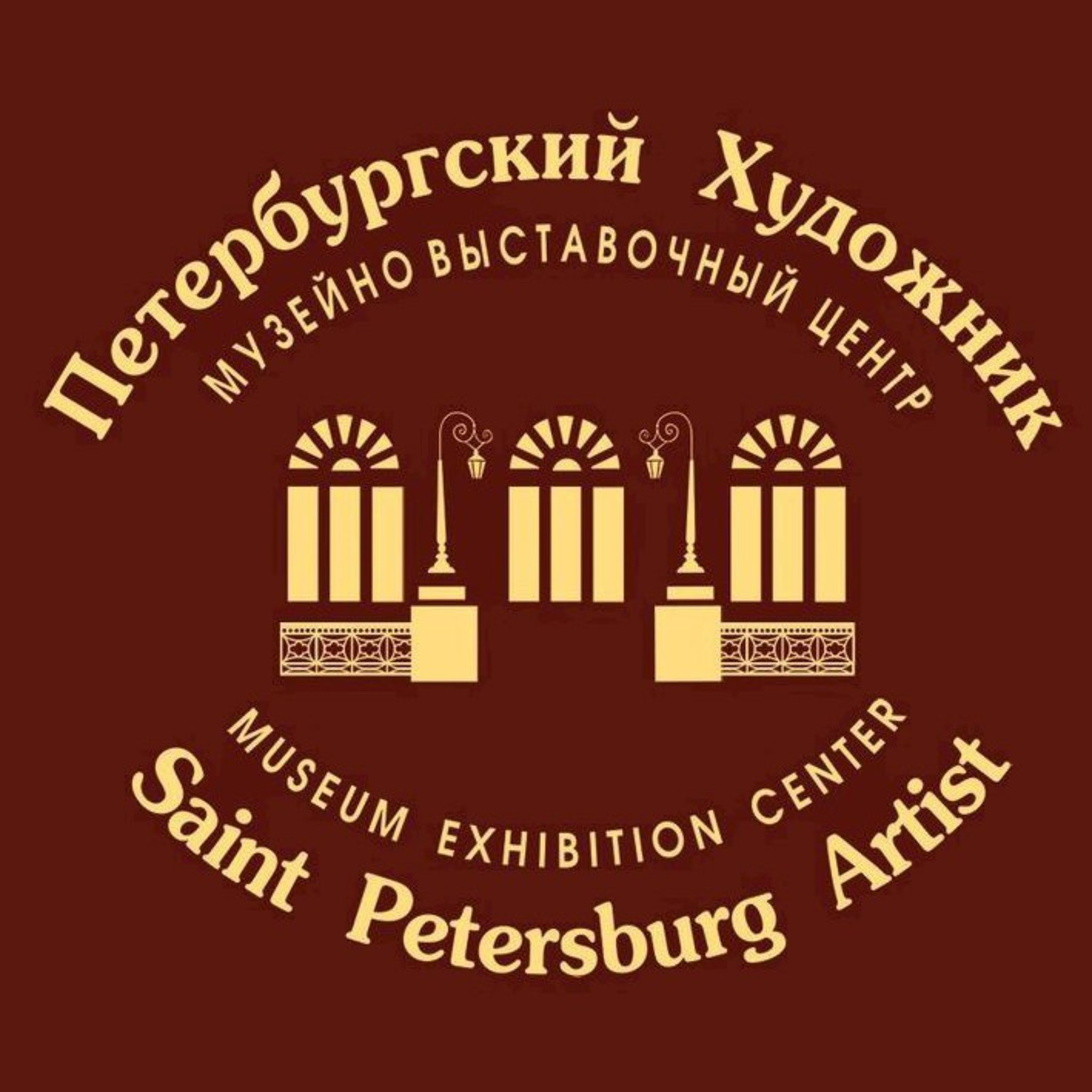 Museum-exhibition Center of the St. Petersburg Artist