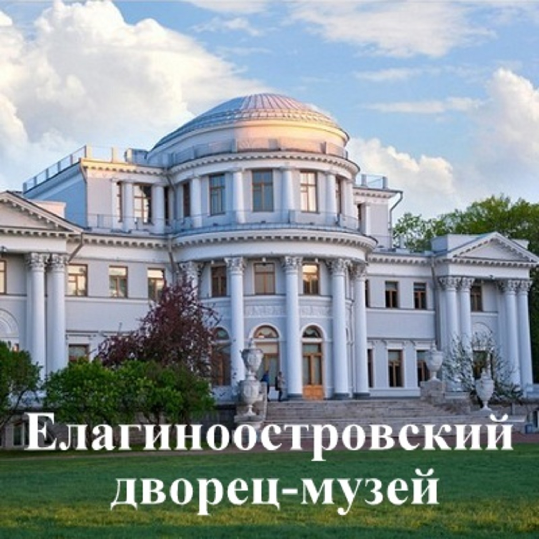 Elaginoostrovsky Palace-Museum