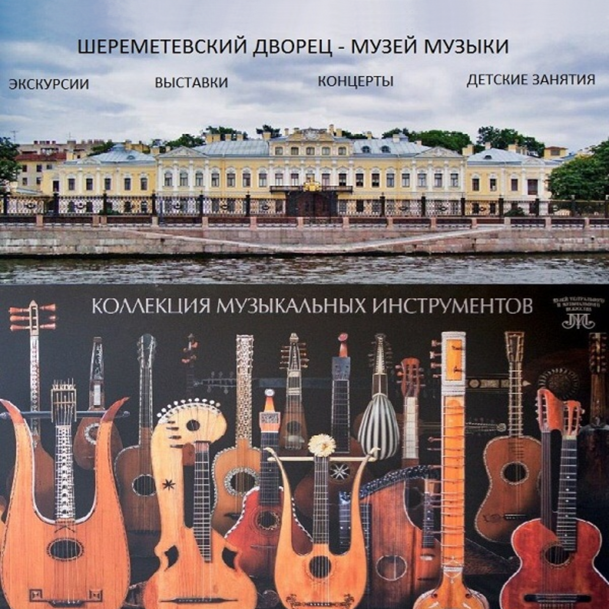 Sheremetev palace – Museum of music