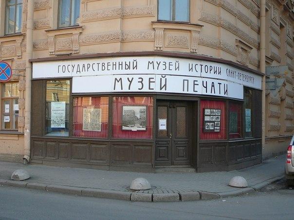 Museum of Printing of Saint Petersburg