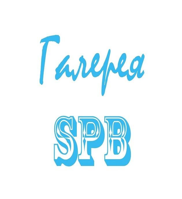 Галерея SPB