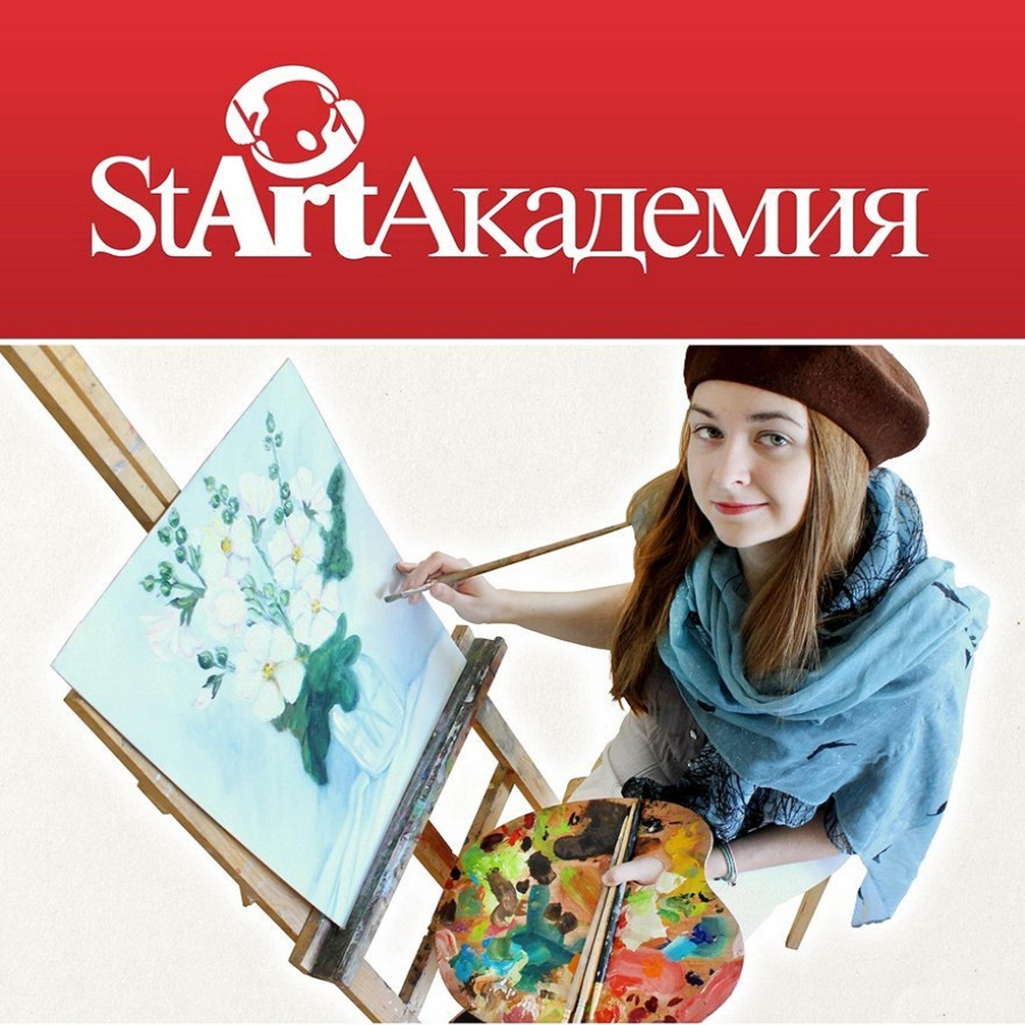 Центр графики, живописи и дизайна StArt Академия