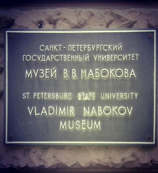 The museum of V. V. Nabokov SPbGU