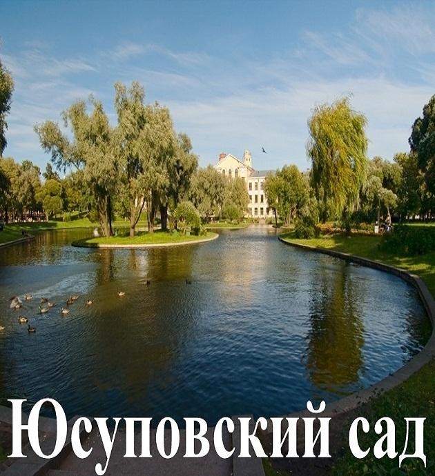 Yusupov's garden
