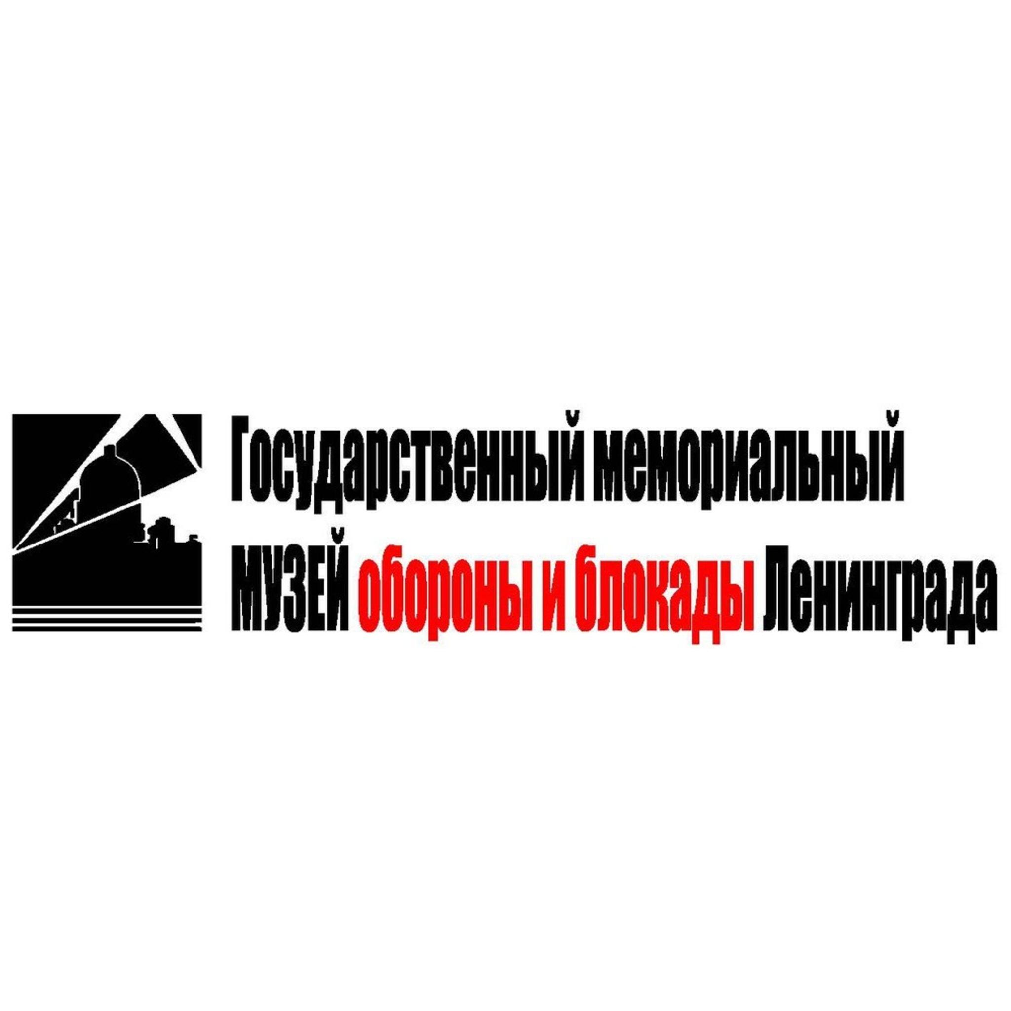 Blockade of Leningrad Museum
