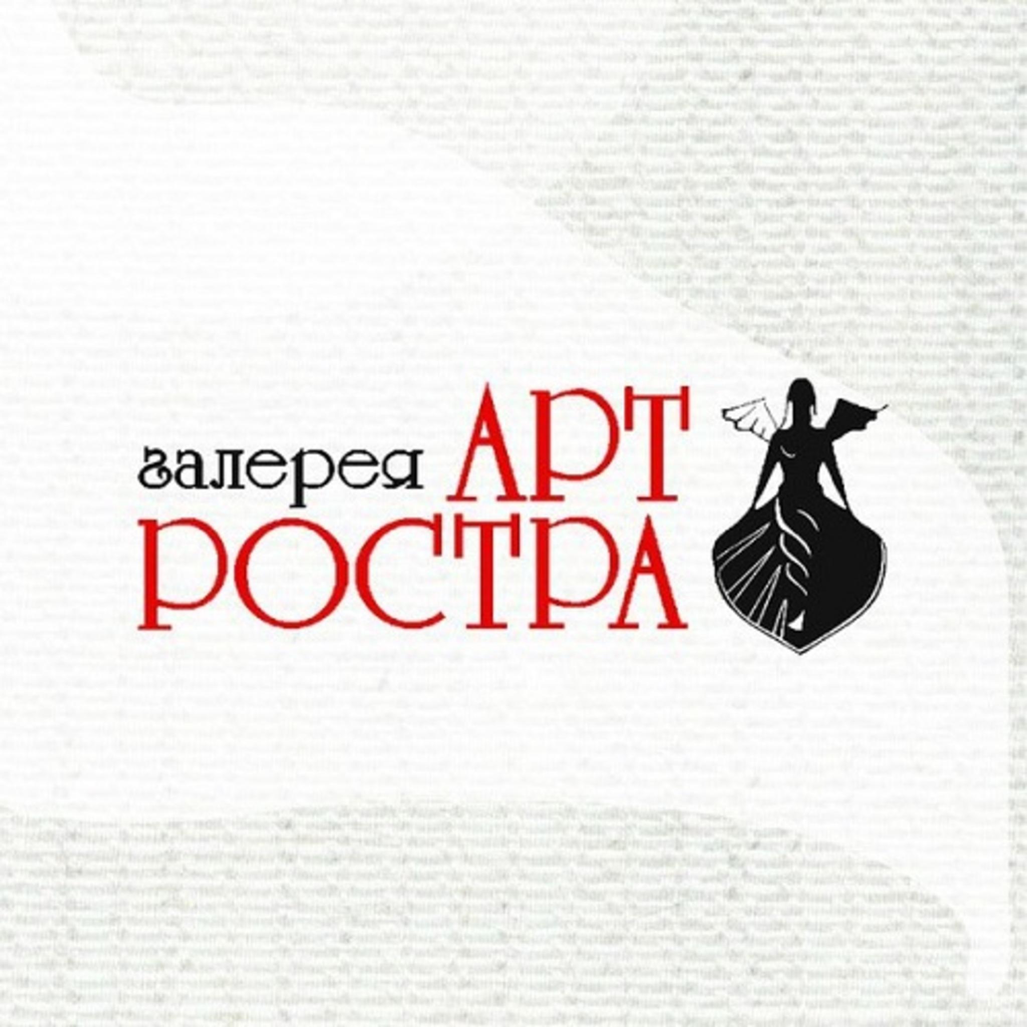 Художественная галерея АртРостра