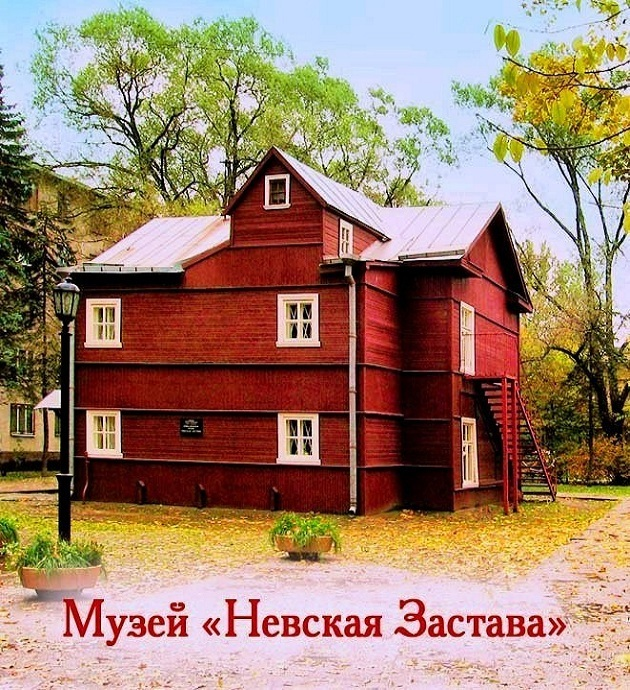 The Museum Nevskaya Zastava
