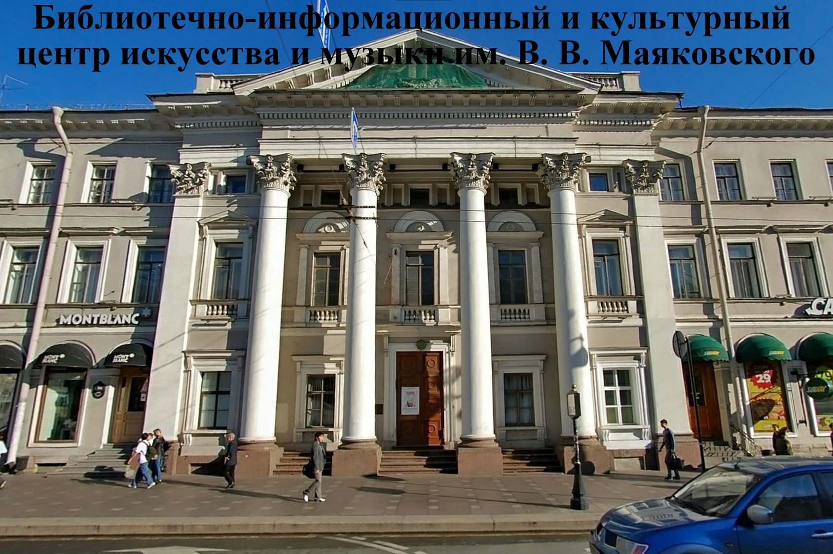 Library information and cultural center of art and music by naned of Centuries Mayakovsky