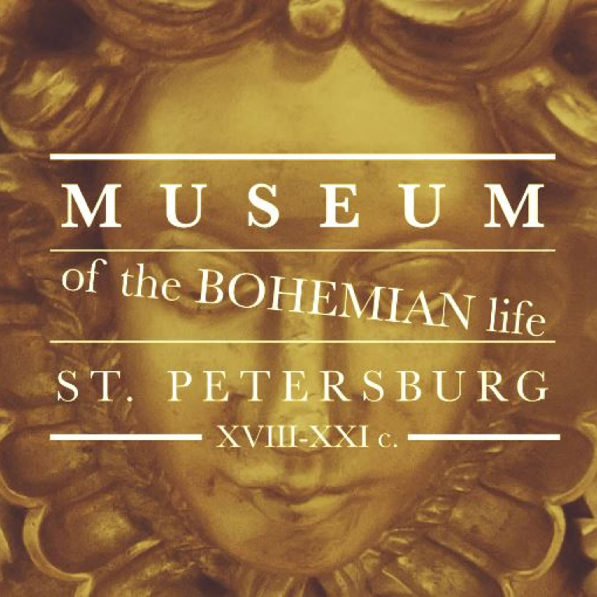 Museum of Bohemian life in St. Petersburg