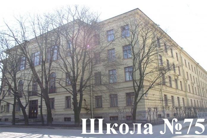 School №75