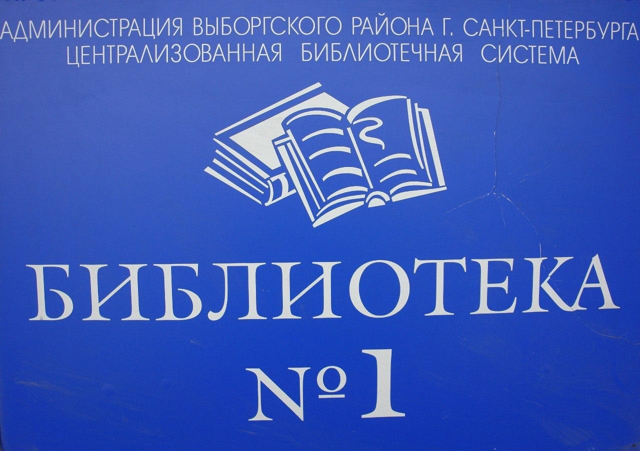 Библиотека №1 ЦБС Выборгского района