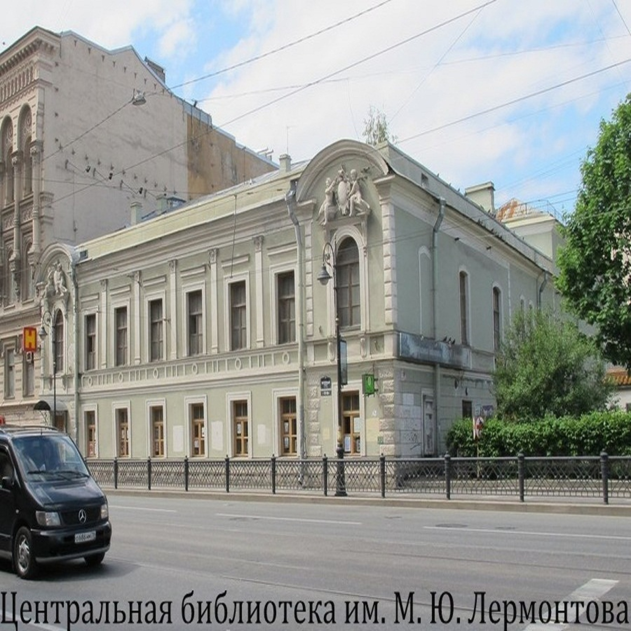 Central library M. Y. Lermontov