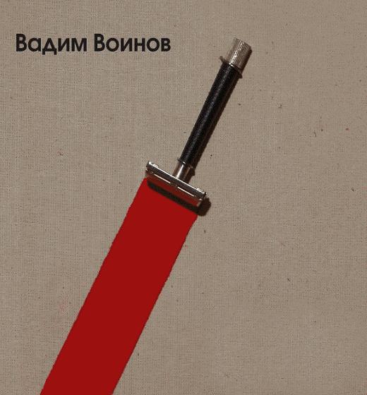 Авторская галерея Вадима Воинова «Мост через Стикс»