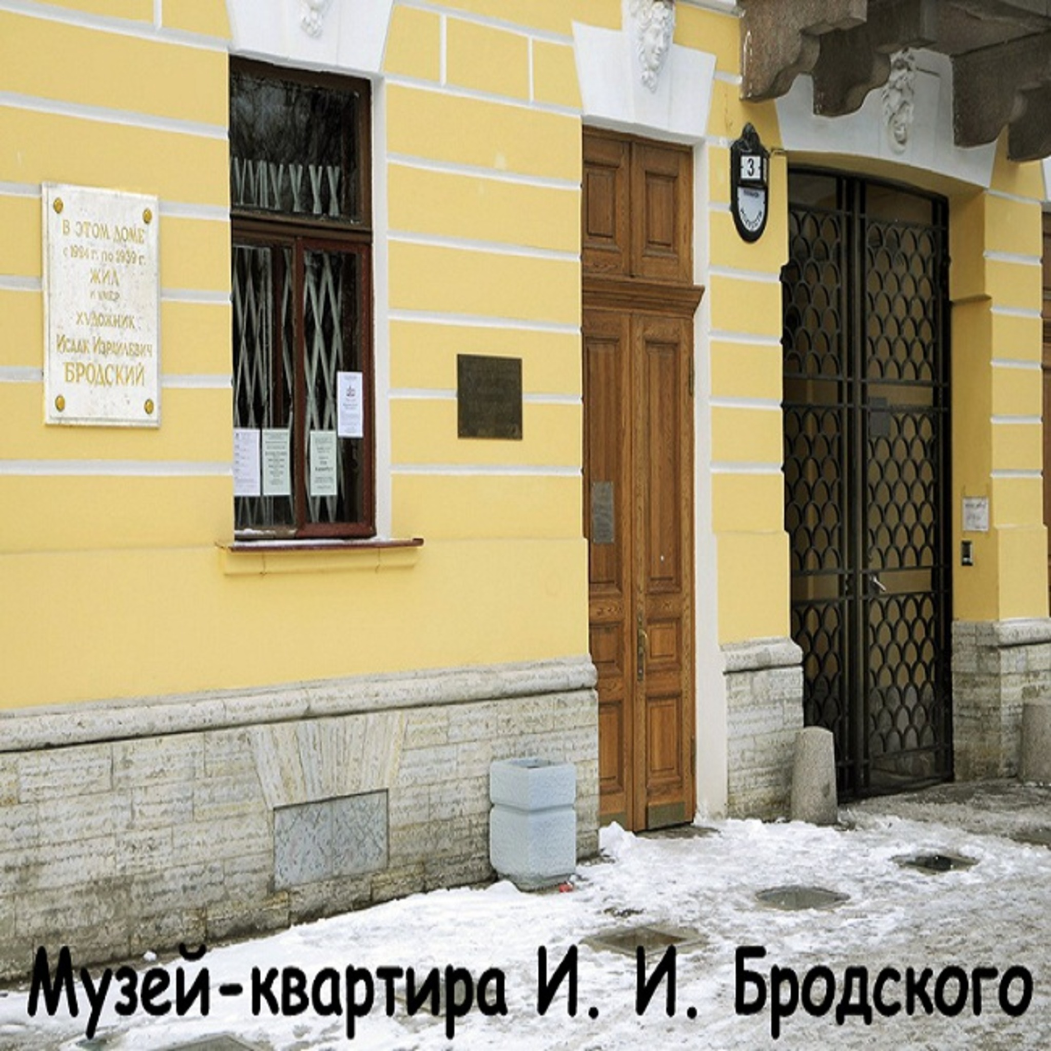 Museum – apartment of I. I. Brodsky