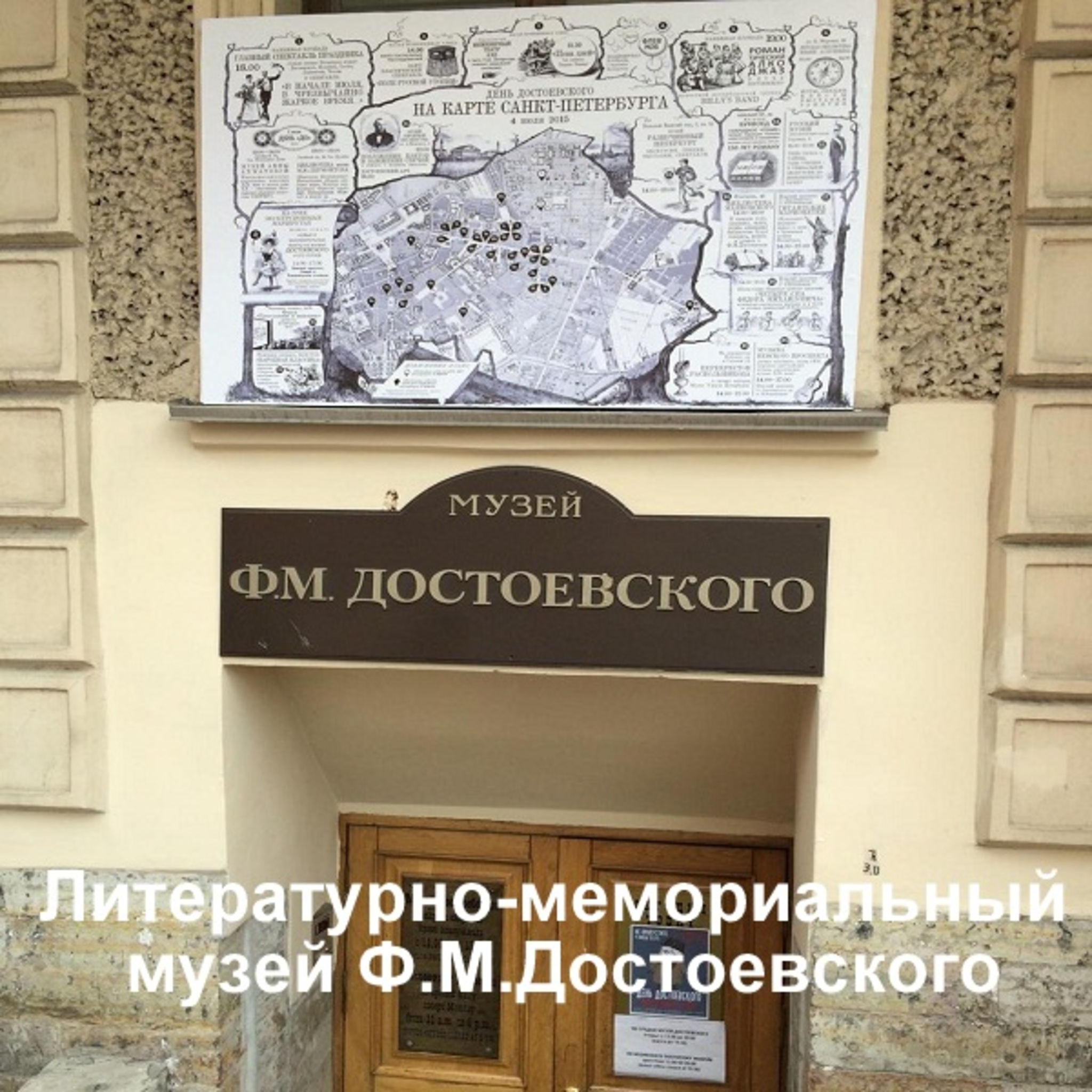 Literary-memorial Museum of F. M. Dostoevsky