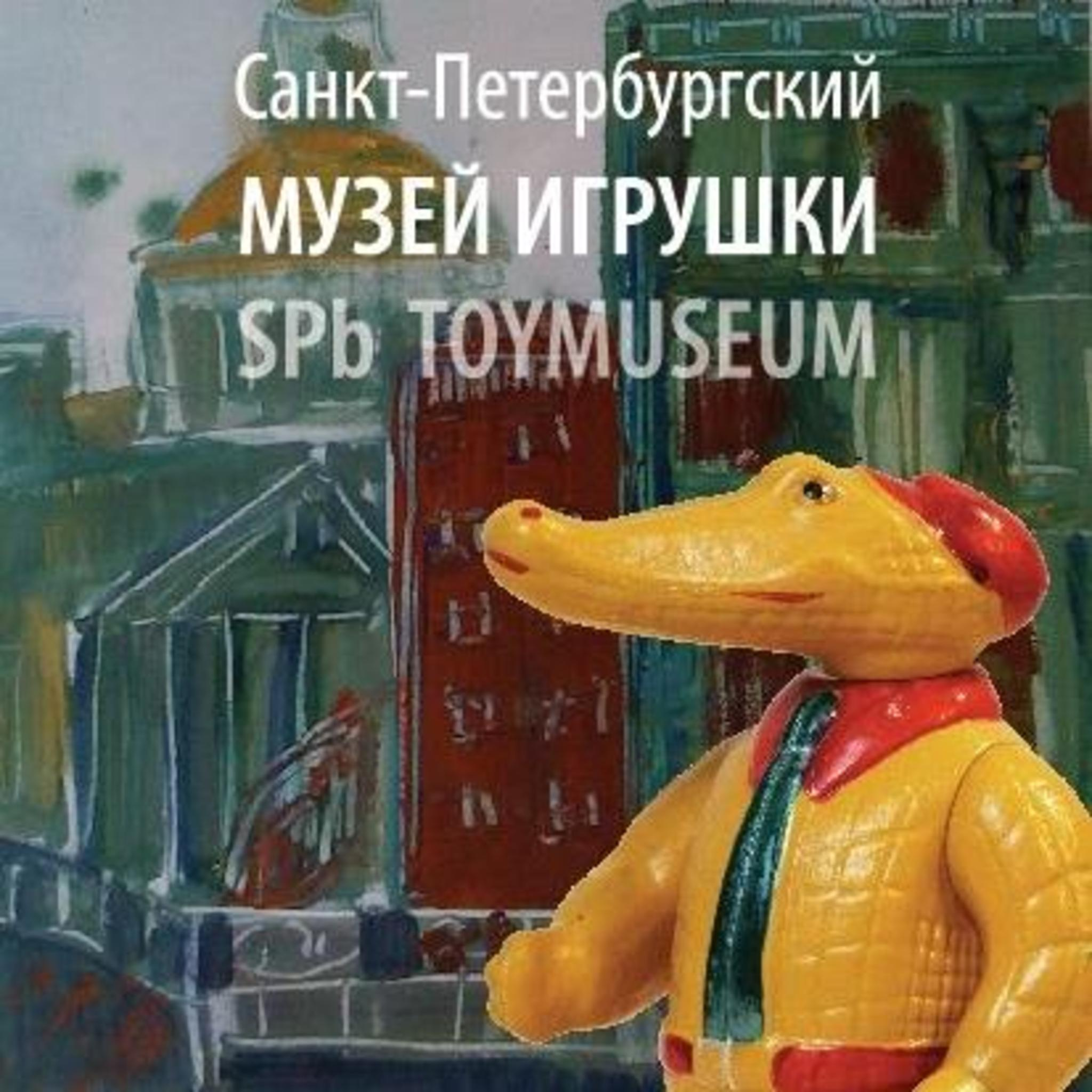 St. Petersburg Museum of Toys