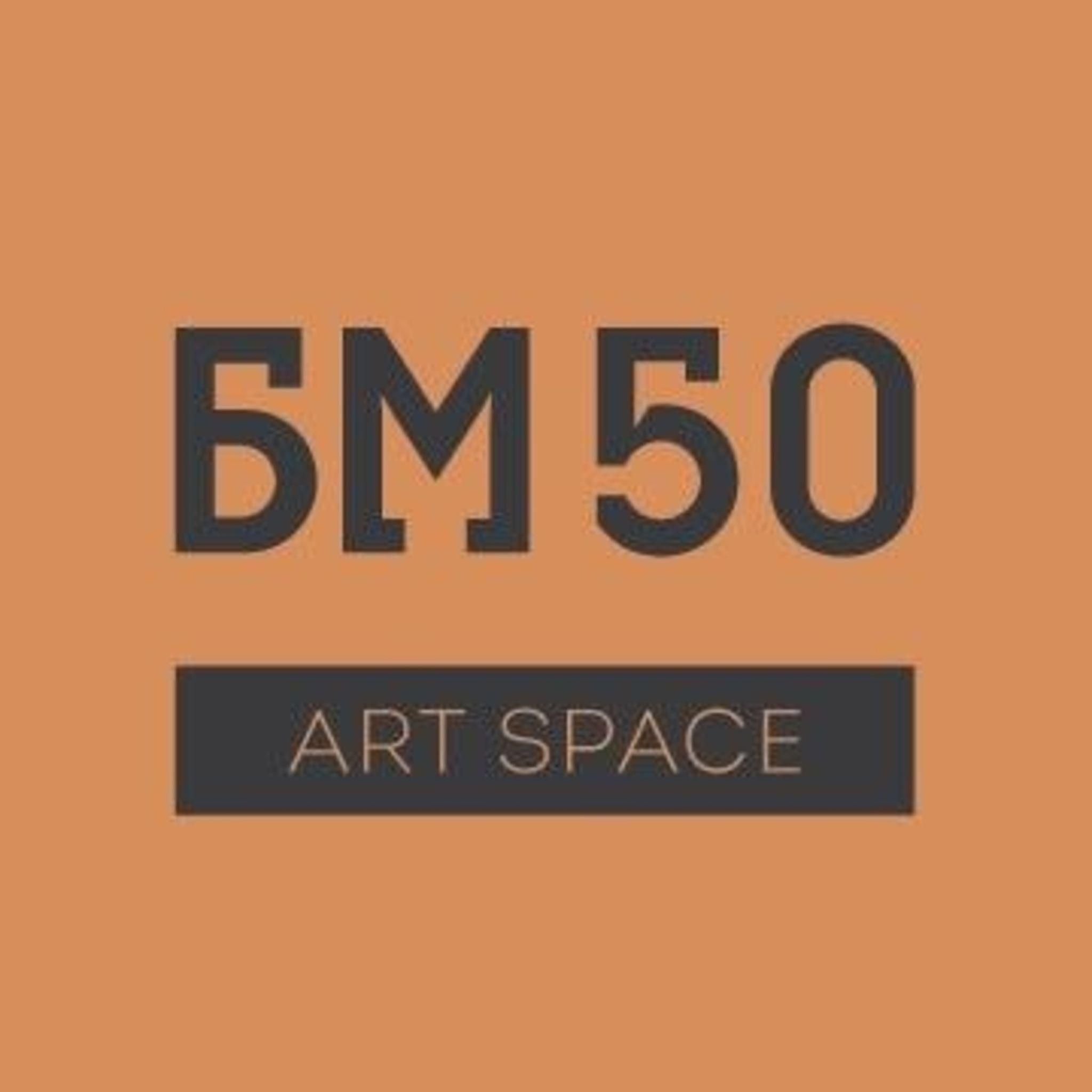 Творческое пространство БМ50