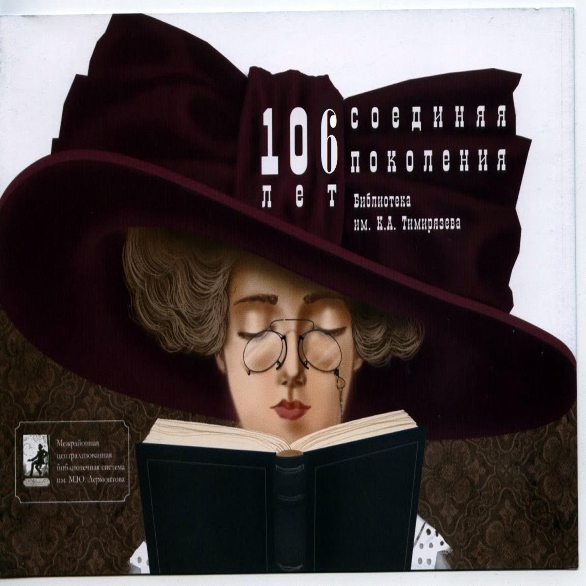 Библиотека им. К.А.Тимирязева