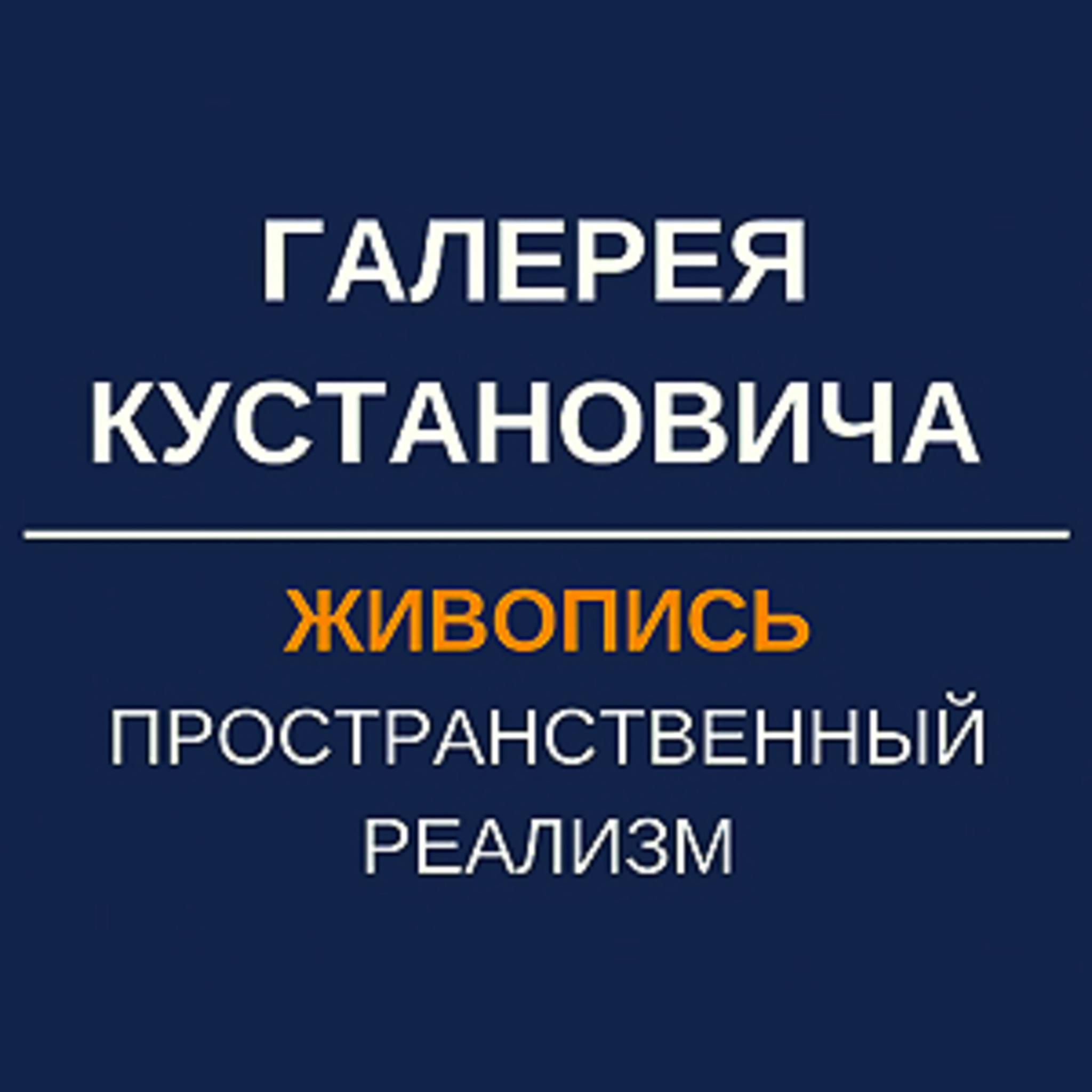 Gallery artist Dmitry Kustanovich