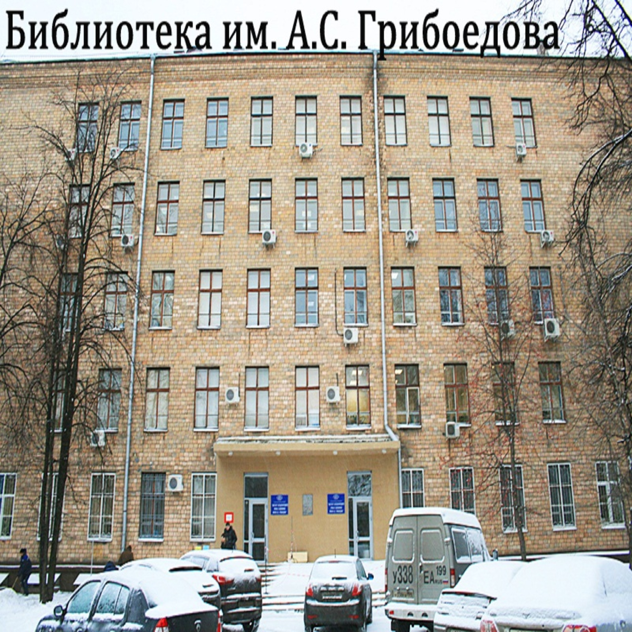 The library named after A. S. Griboedov