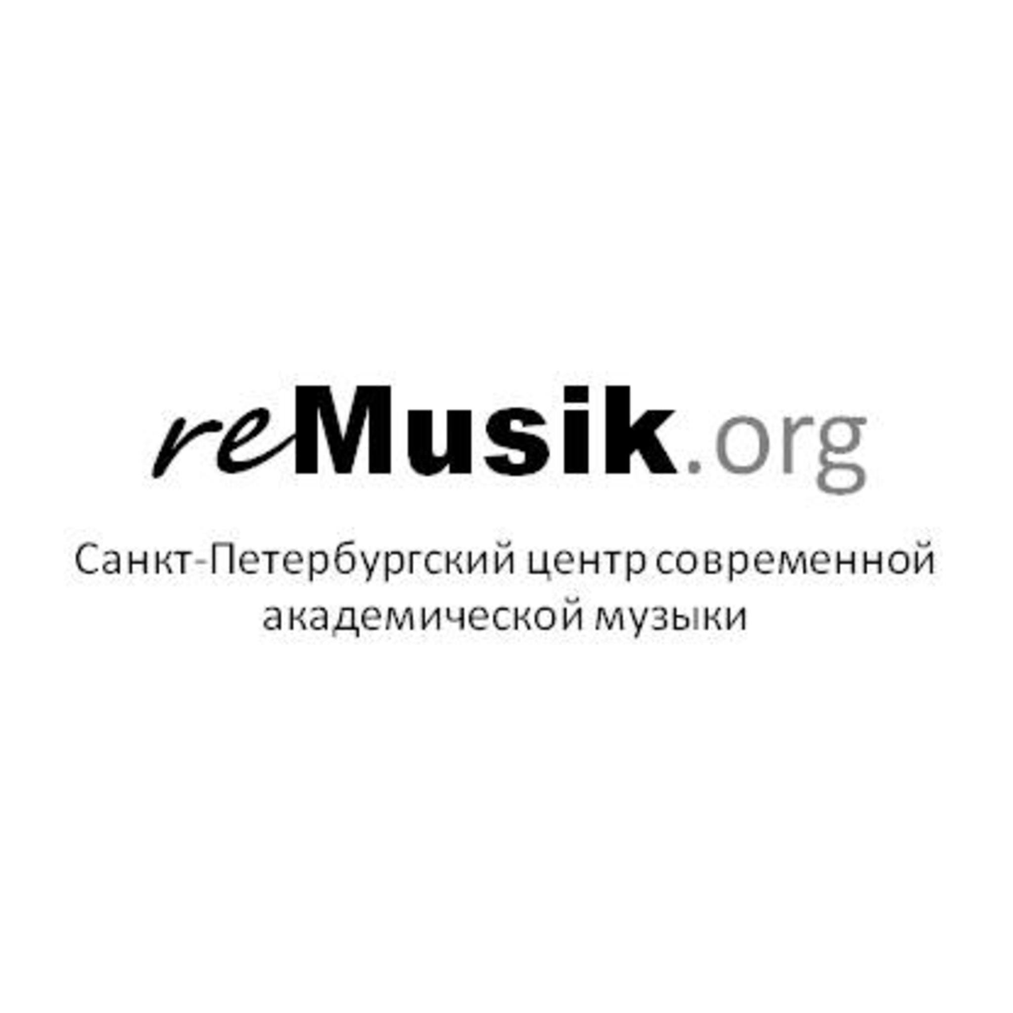 St. Petersburg Center of contemporary classical music reMusik.org