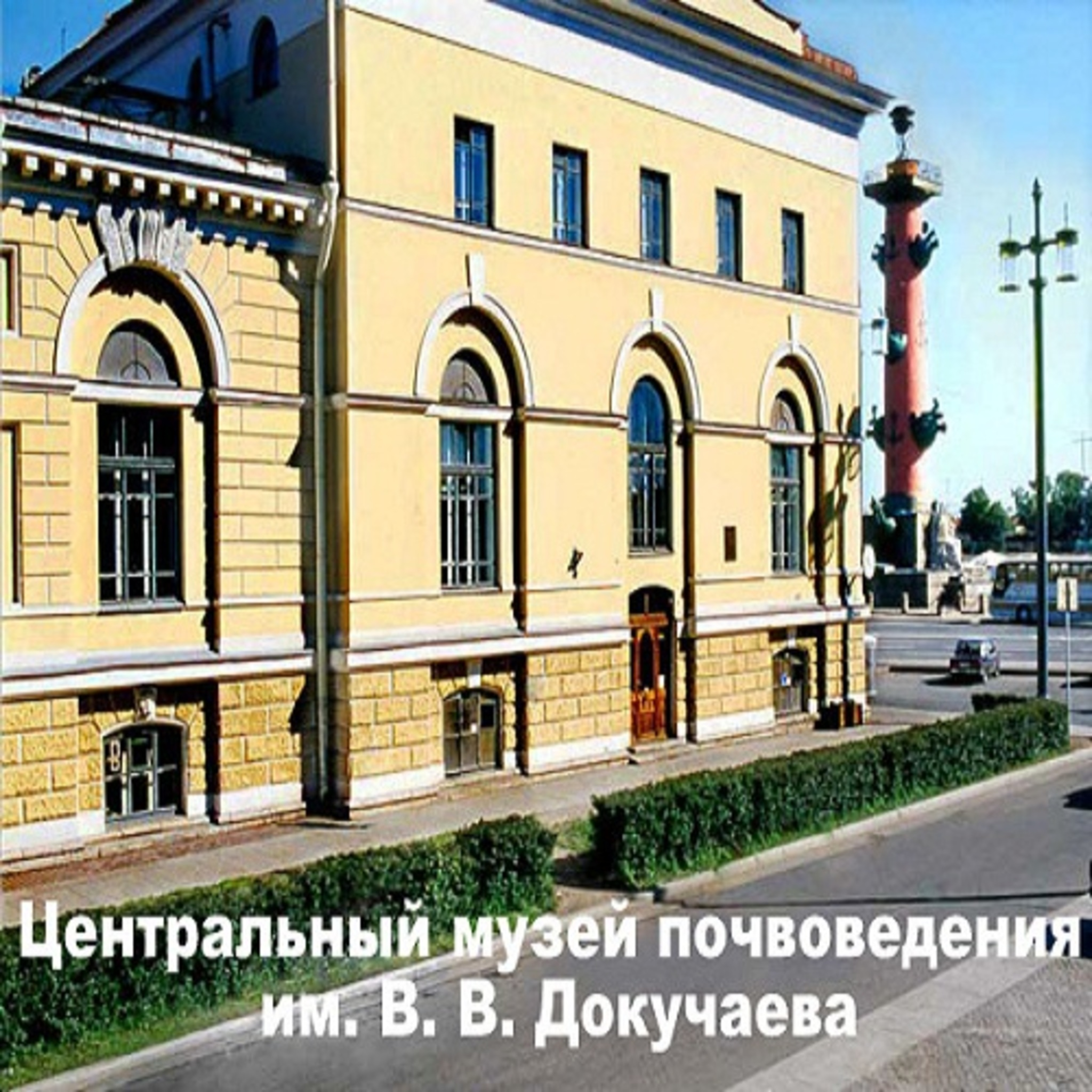 Central Museum of soil science named after V. V. Dokuchaev