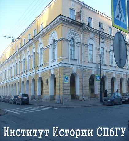 Institute of the History of St. Petersburg State University