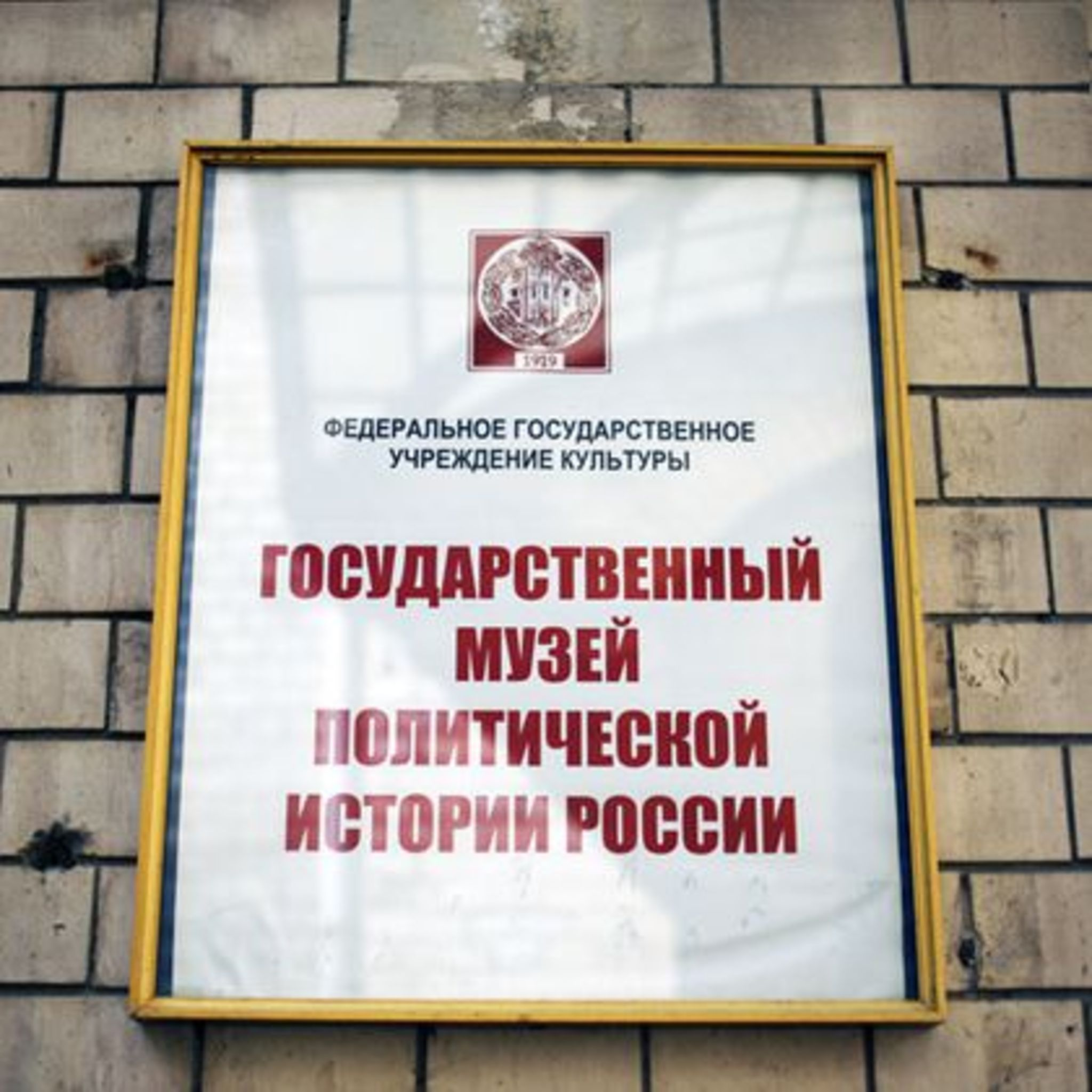 State Museum of Political History of Russia