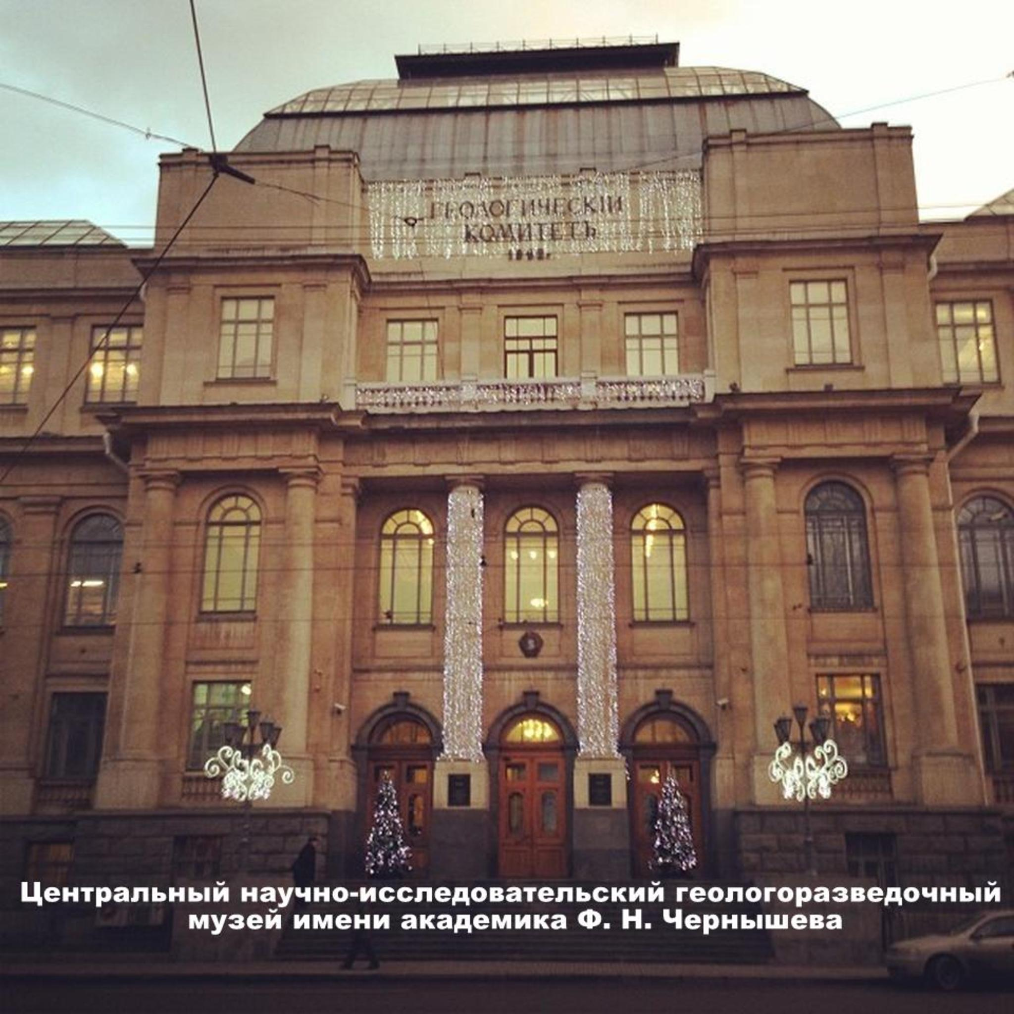 Central Research Geological Museum named after Academician F. N. Chernyshev