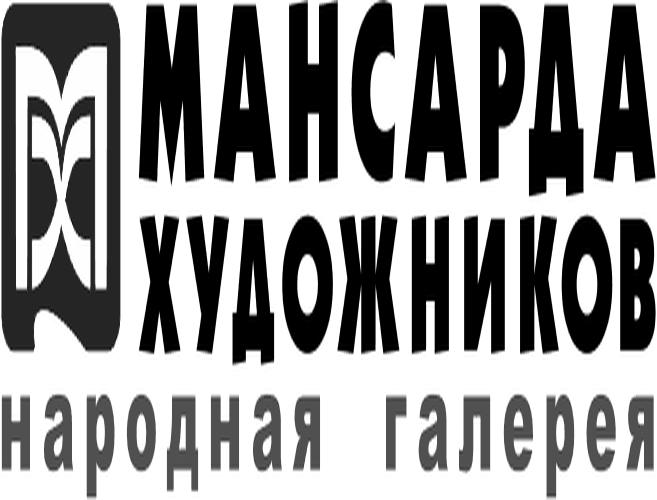 Художественная галерея Мансарда Художников – Народная галерея
