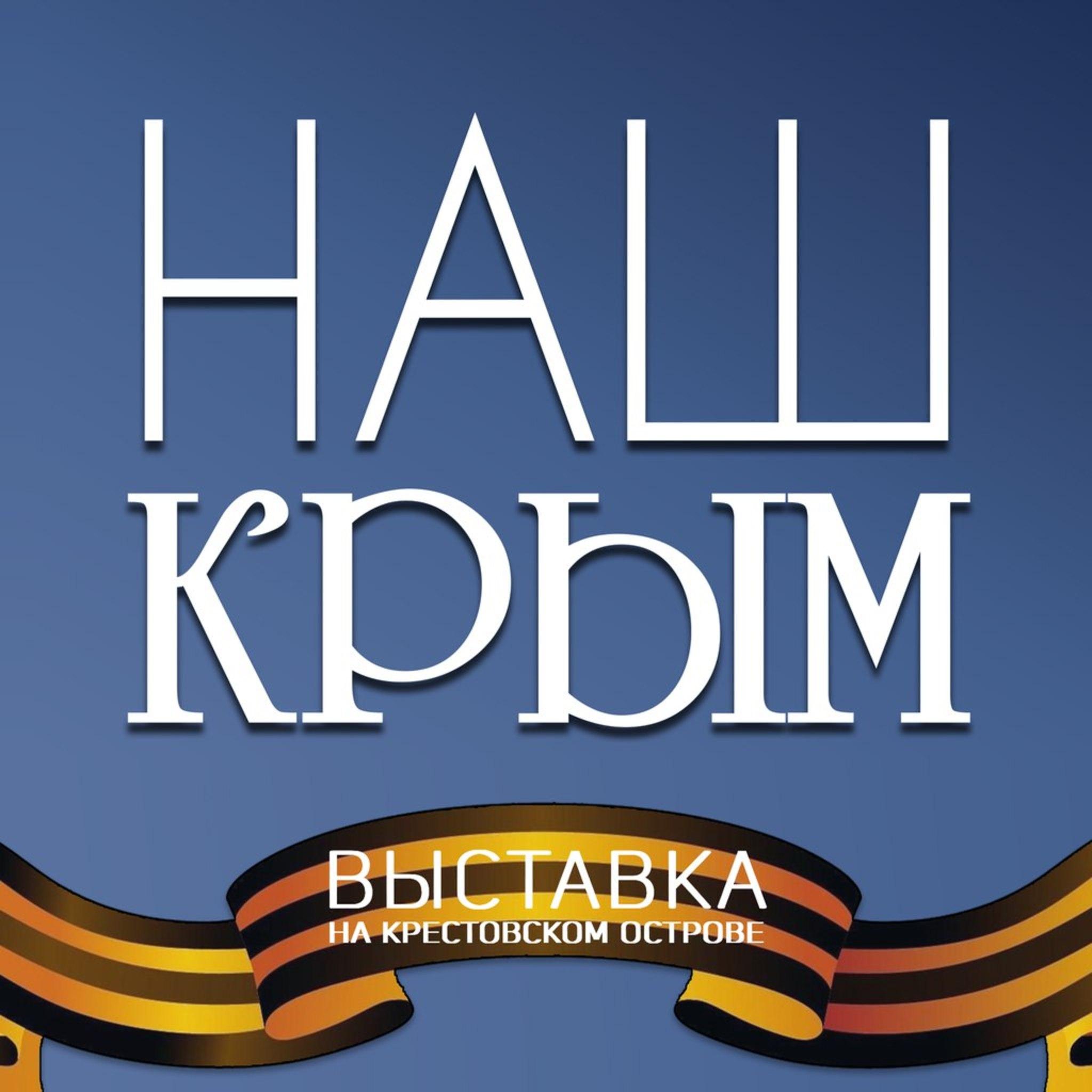 The exhibition Our Crimea