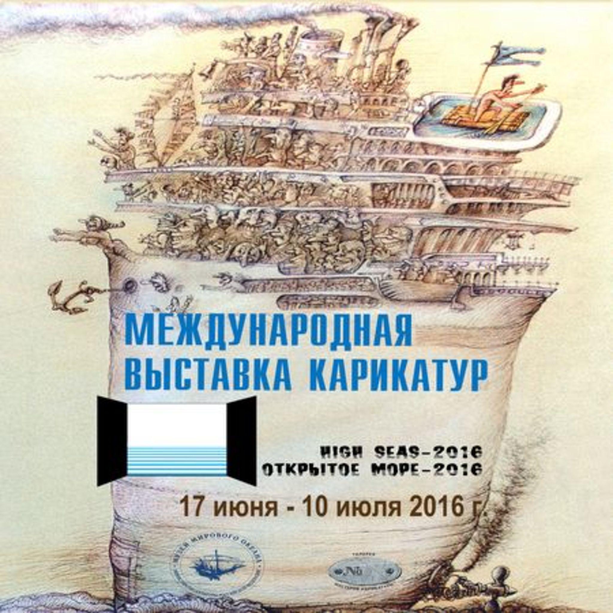 Exhibition Open Sea