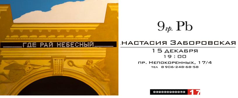 Однодневная персональная выставка Анастасии Заборовской