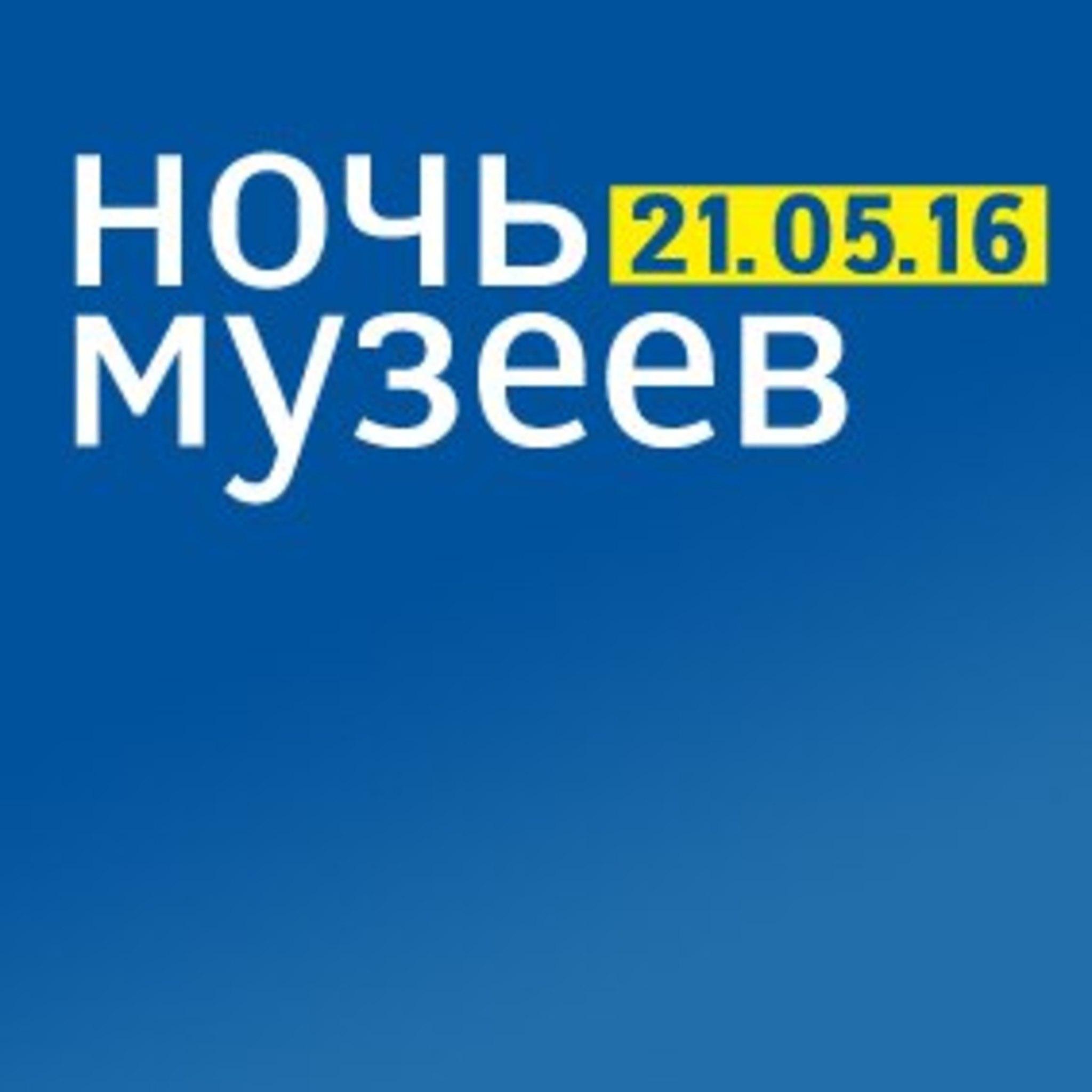 Ночь музеев 2016 в музее-квартире Римского-Корсакова
