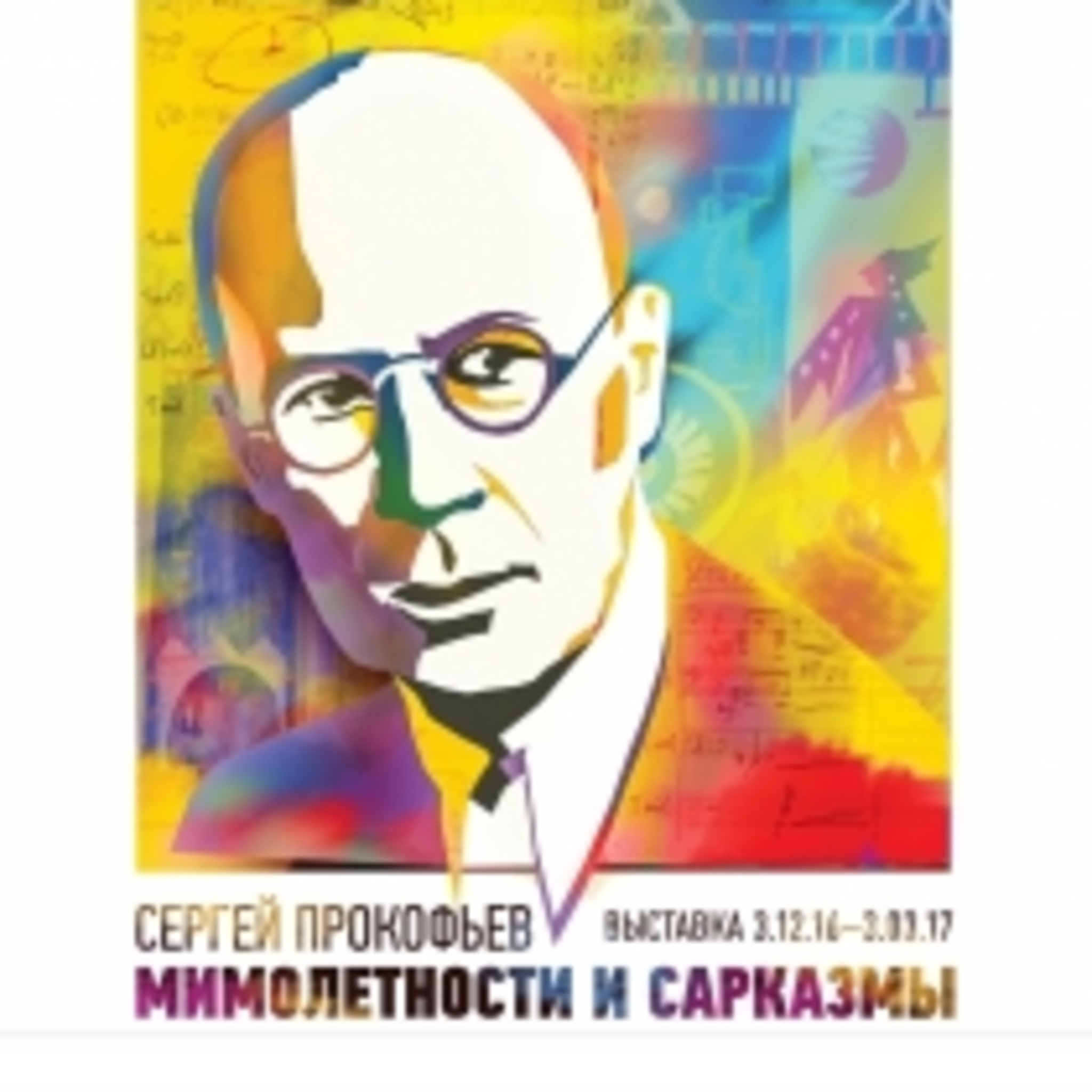 Exhibition Sergei Prokofiev. Fugitives and sarcasm