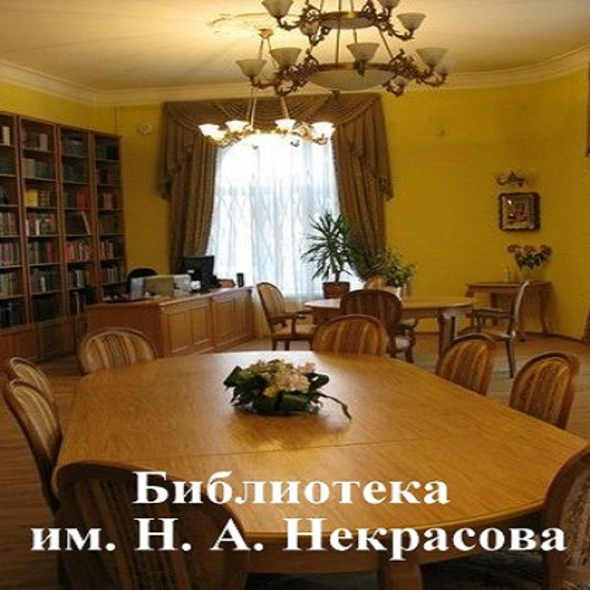 Library them. Nekrasov