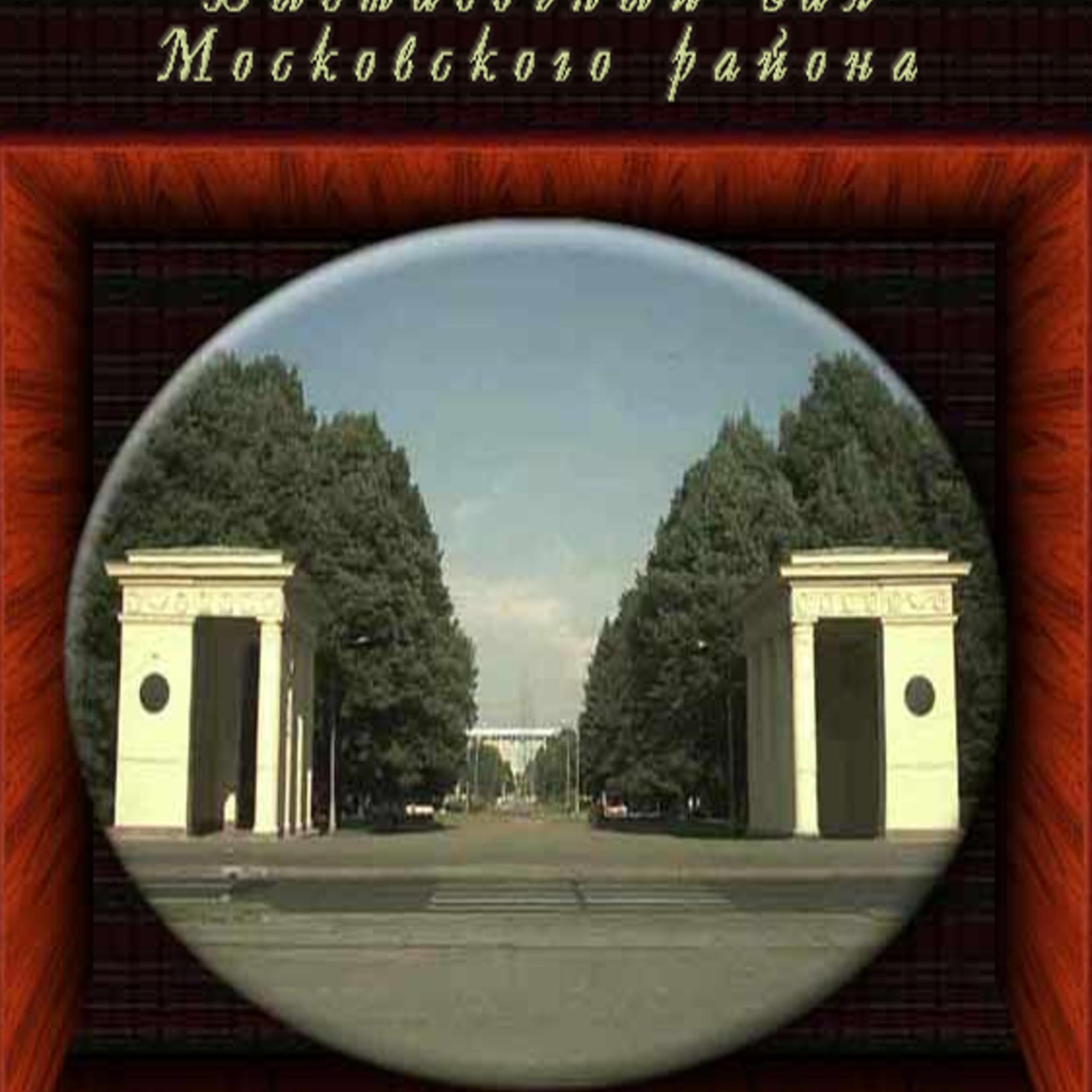Выставочный зал Московского района