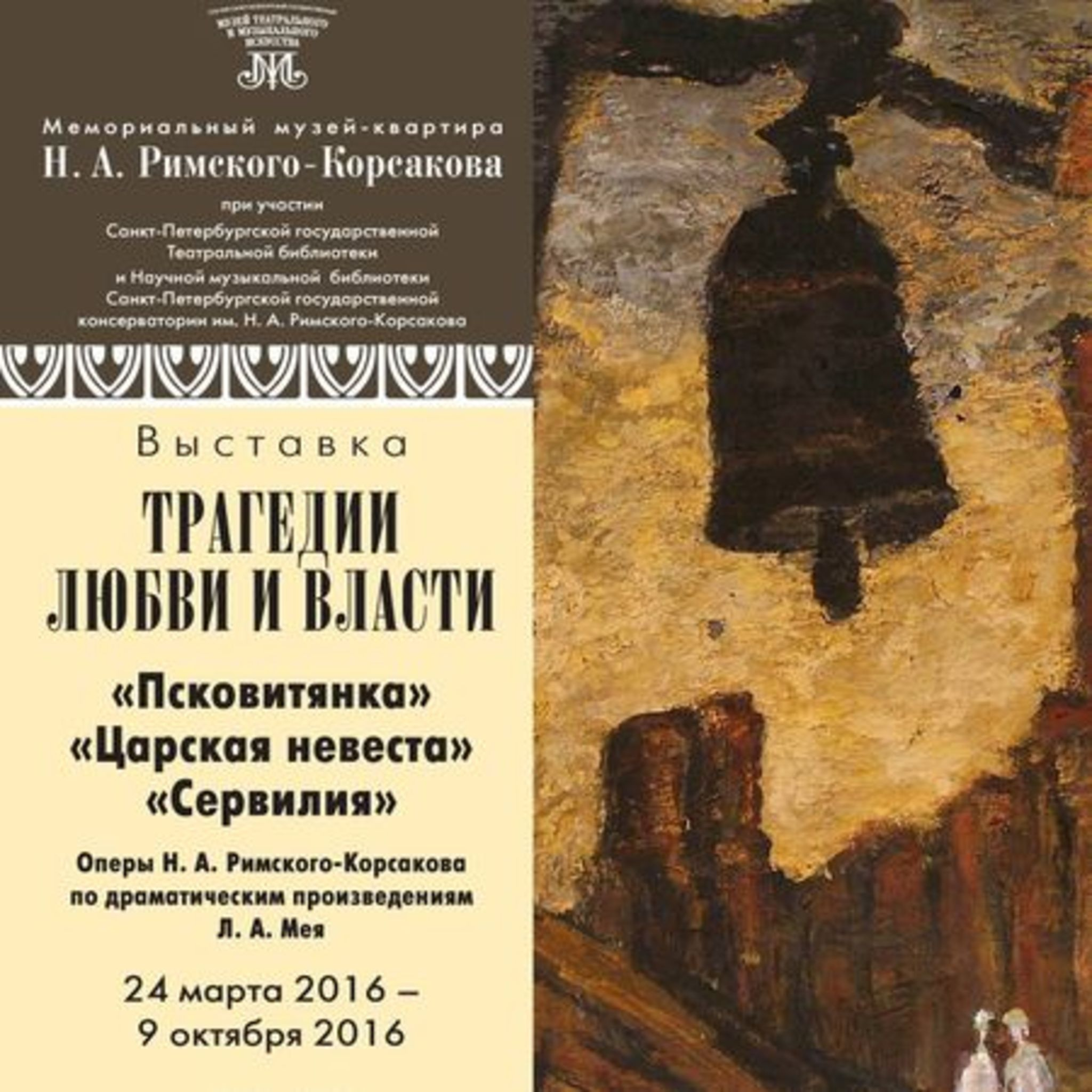 Exhibition Tragedy of love and of power: The Maid of Pskov, The Tsar's Bride, Servilia