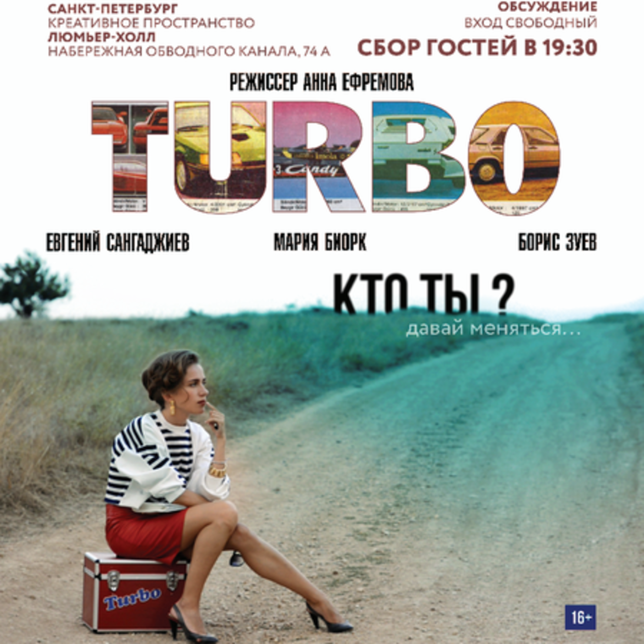 TOUR author films TURBO Russian cities