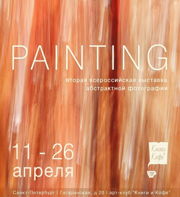 PAINTING – The exhibition of abstract photography
