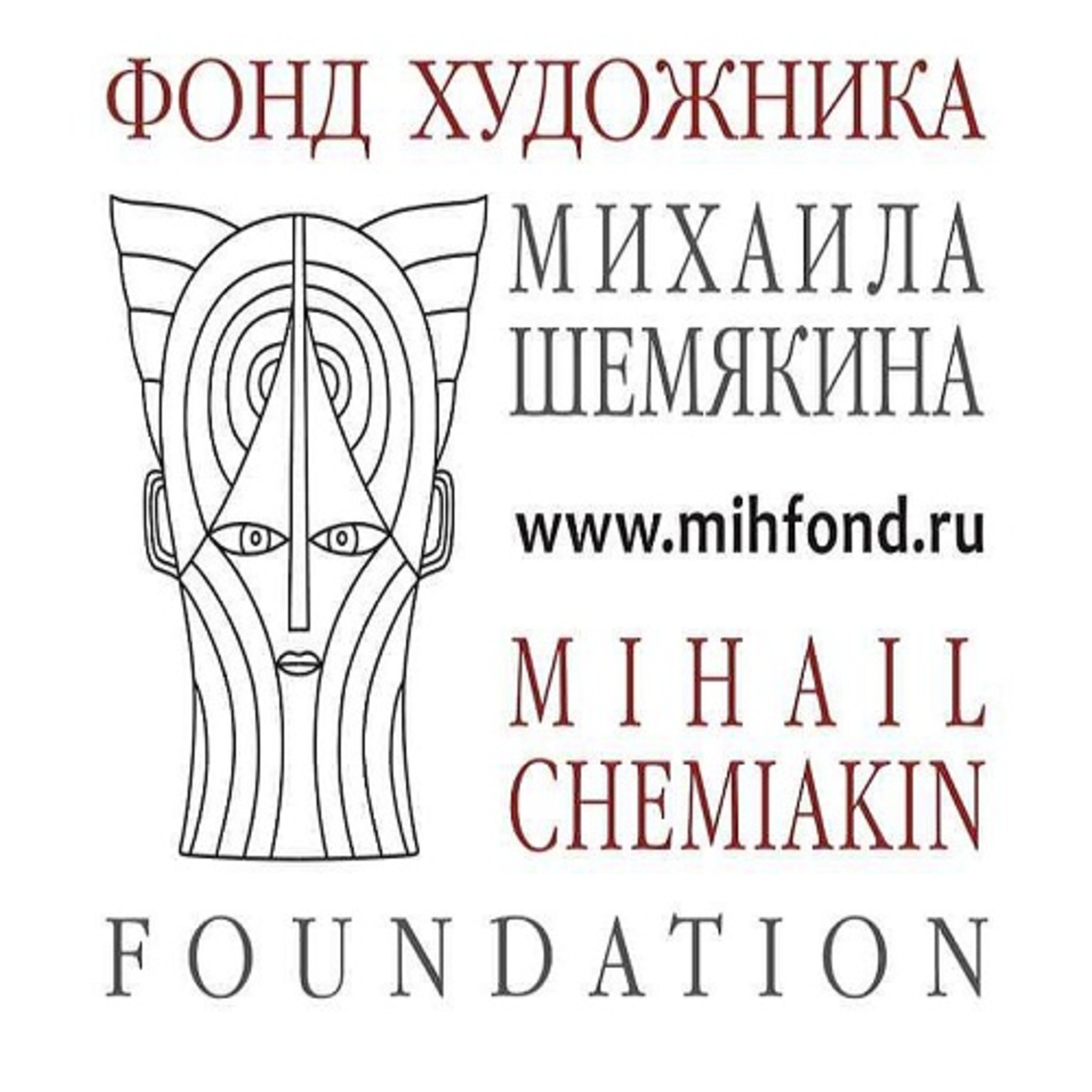 The foundation of the artist Mikhail Shemyakin