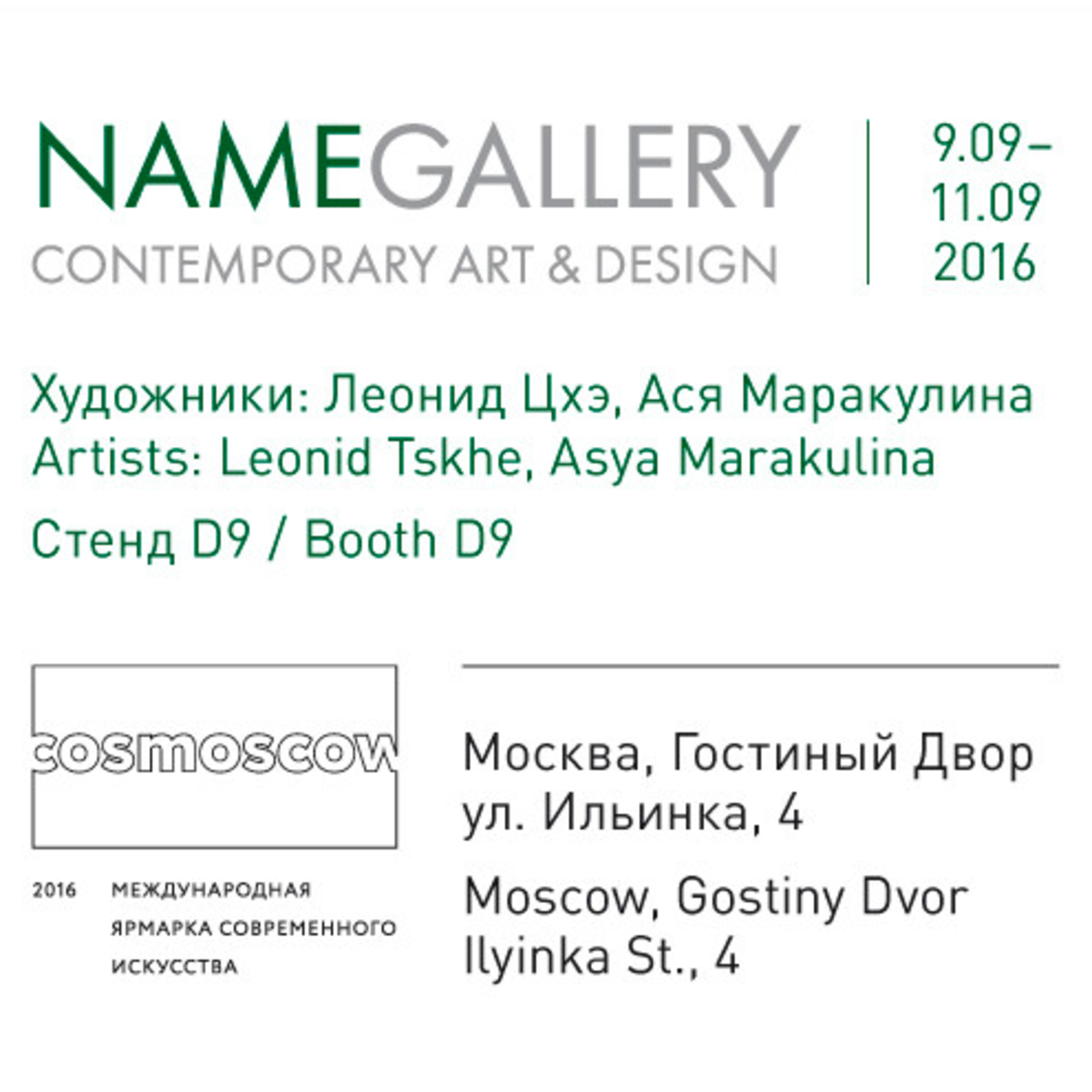Галерея современного искусства NAMEGALLERY участвует в Cosmoscow 2016