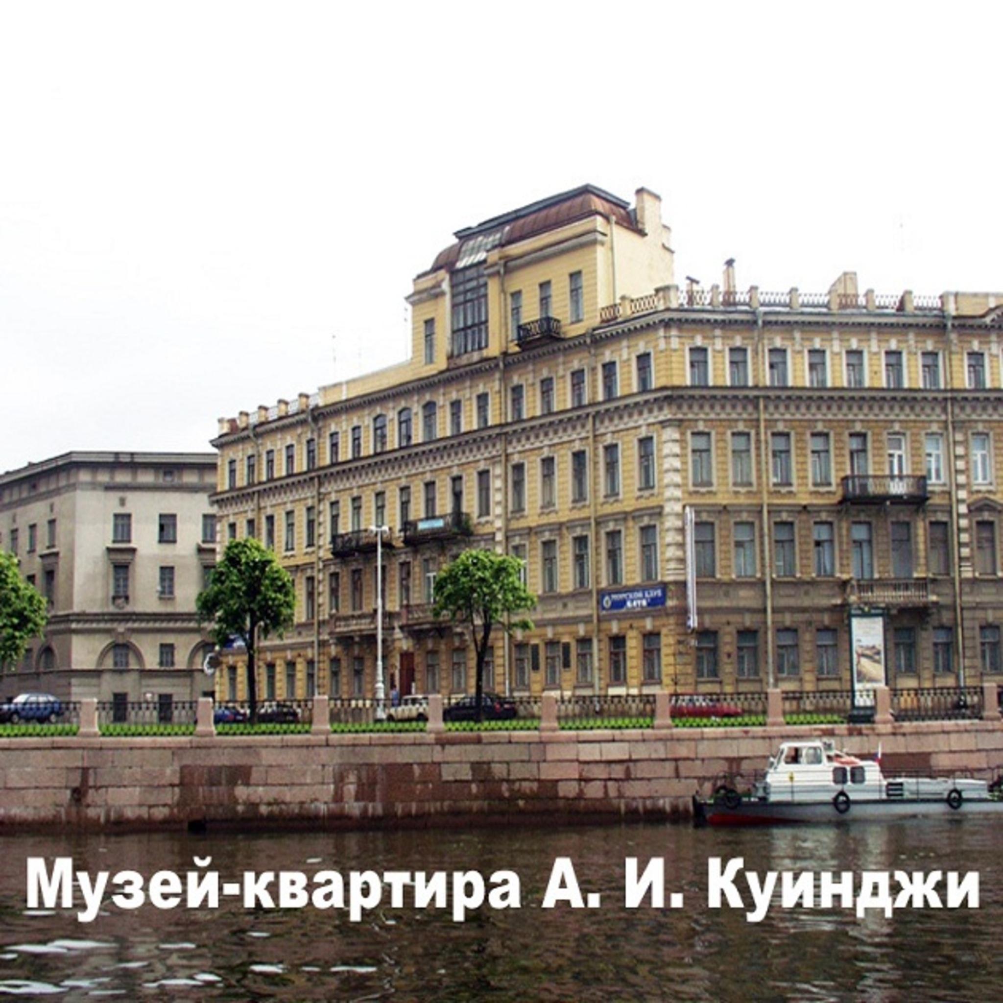 Apartment Museum A. I. Kuindzhi