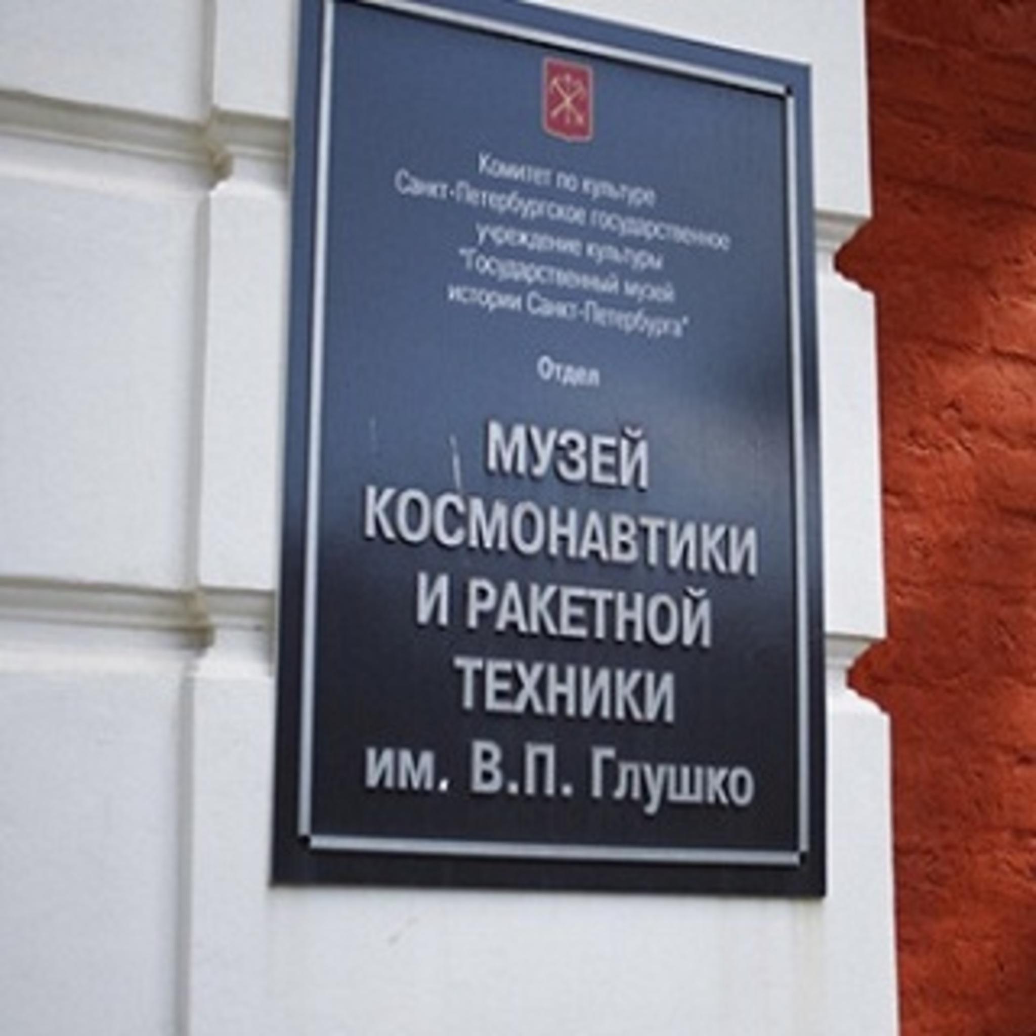 Museum of Space and Rocket named V.P. Glushko