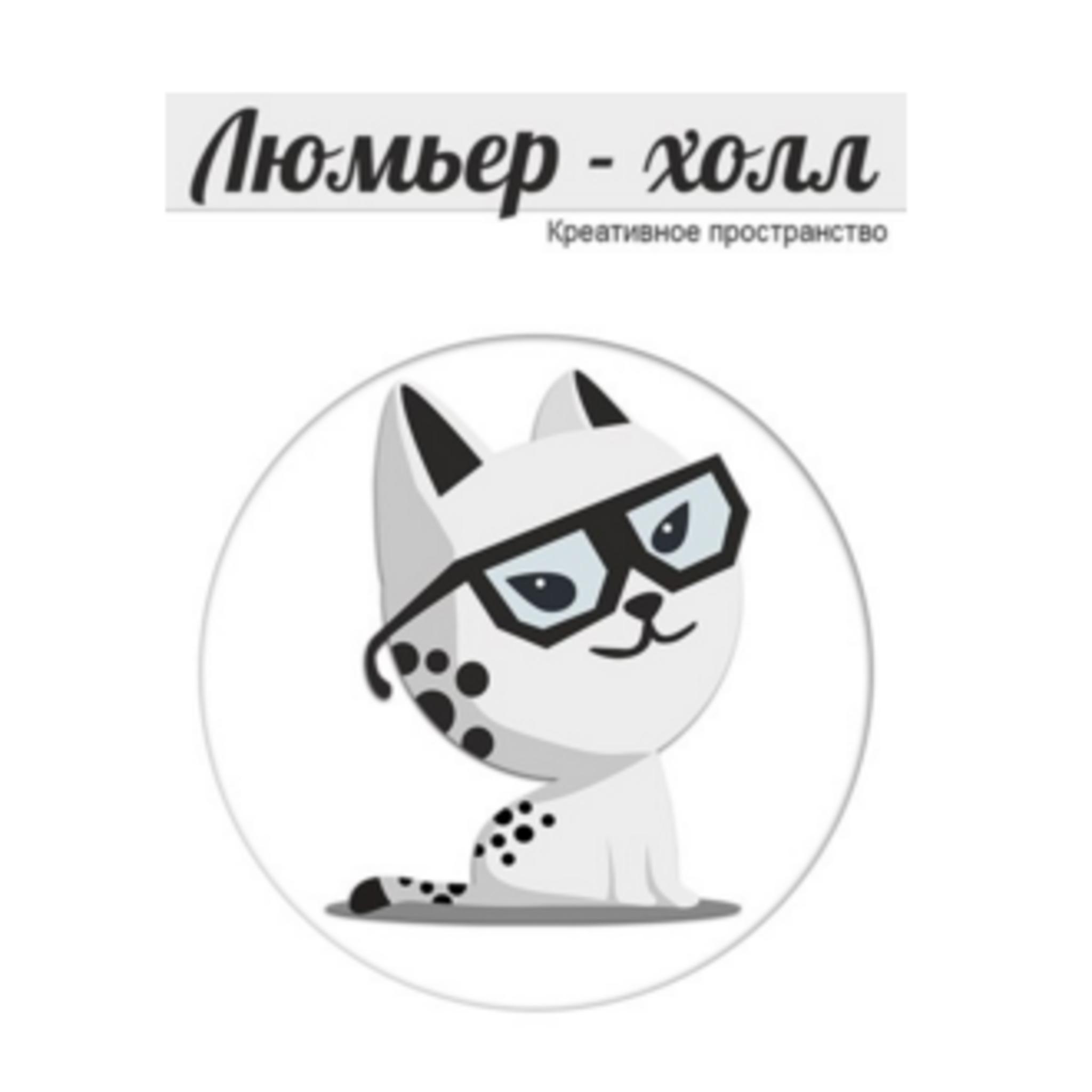 Креативное пространство «Люмьер-Холл» в Санкт-Петербурге
