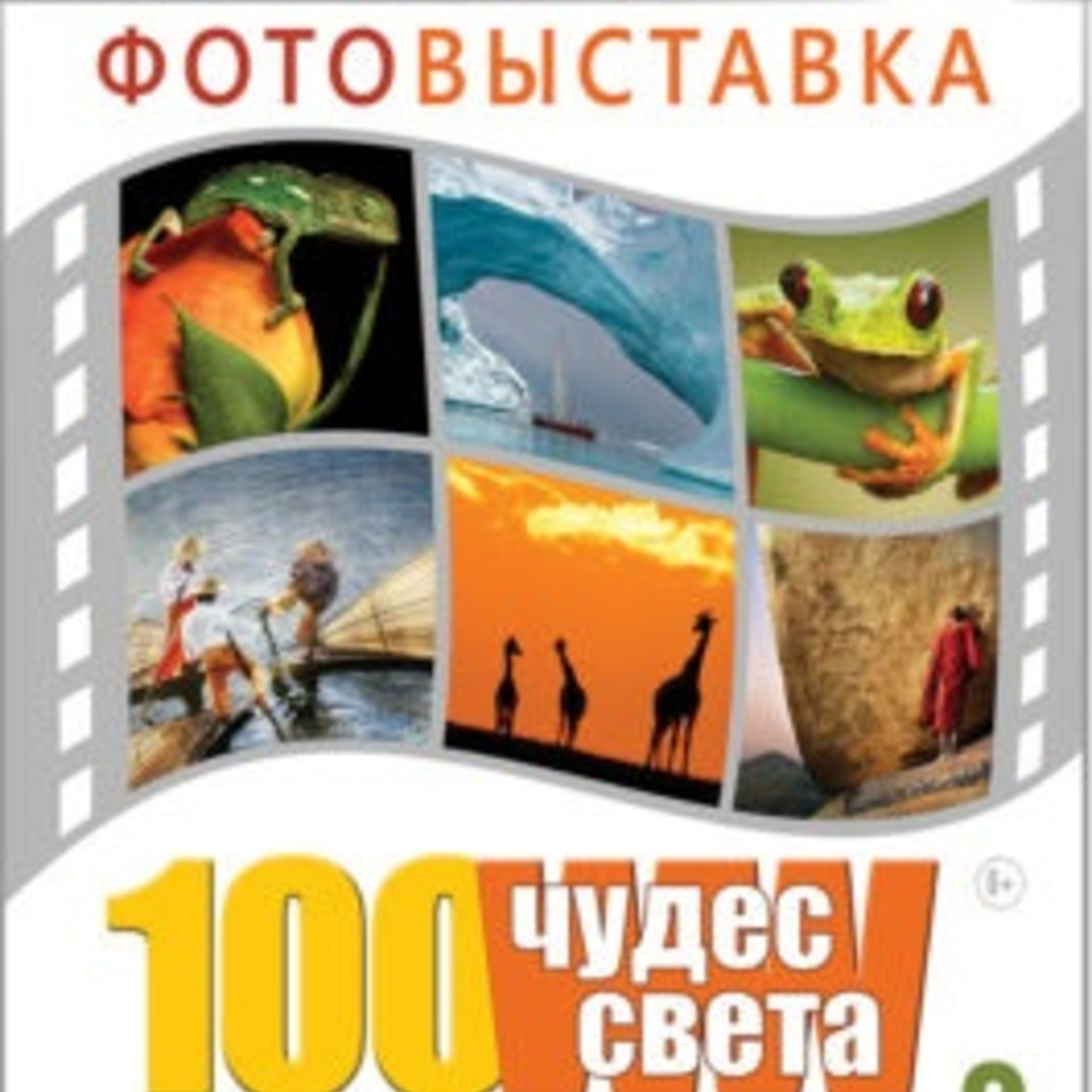 Photo exhibition 100 wonders of the world. Favorites